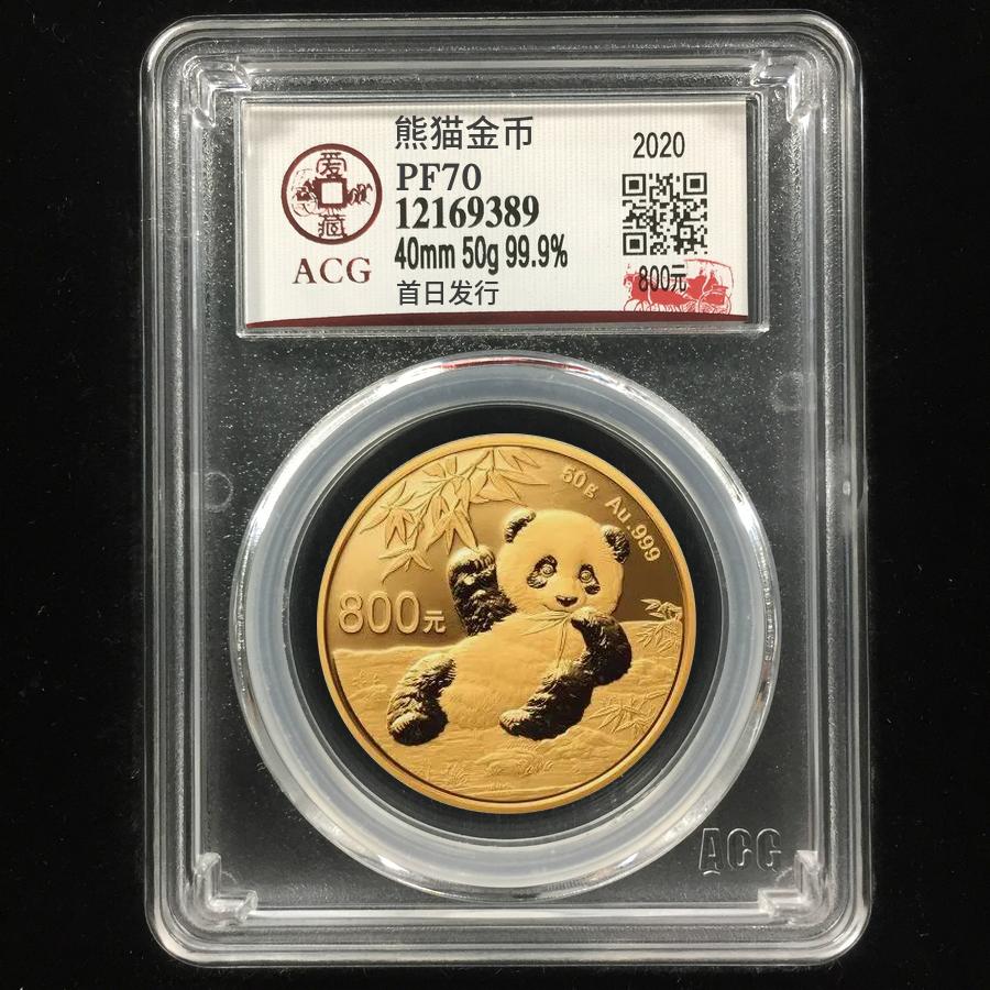 熊猫金币800元.png
