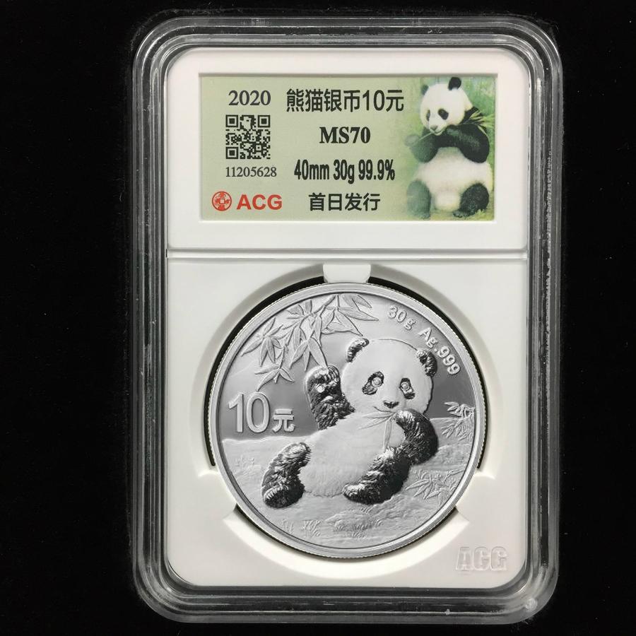 银币10元.png