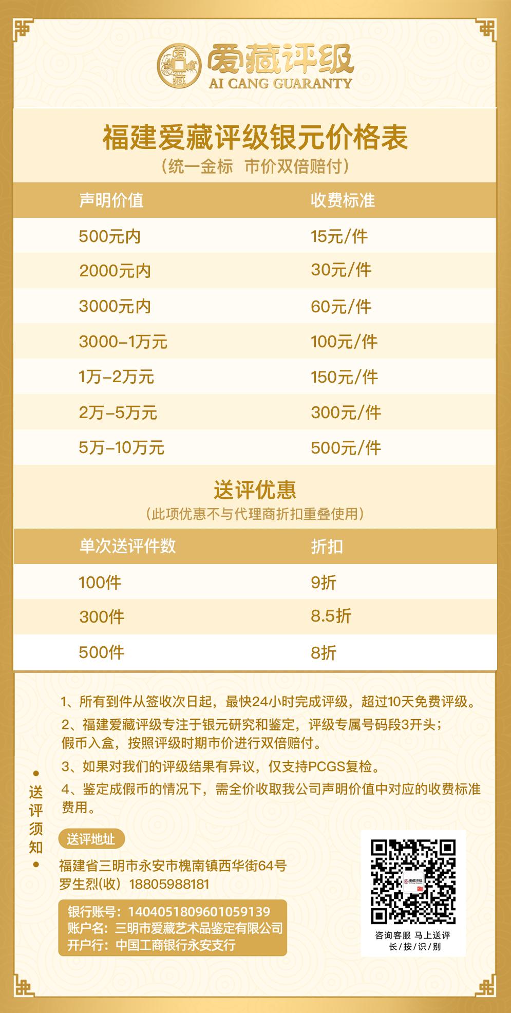福建银元金标—效果.png