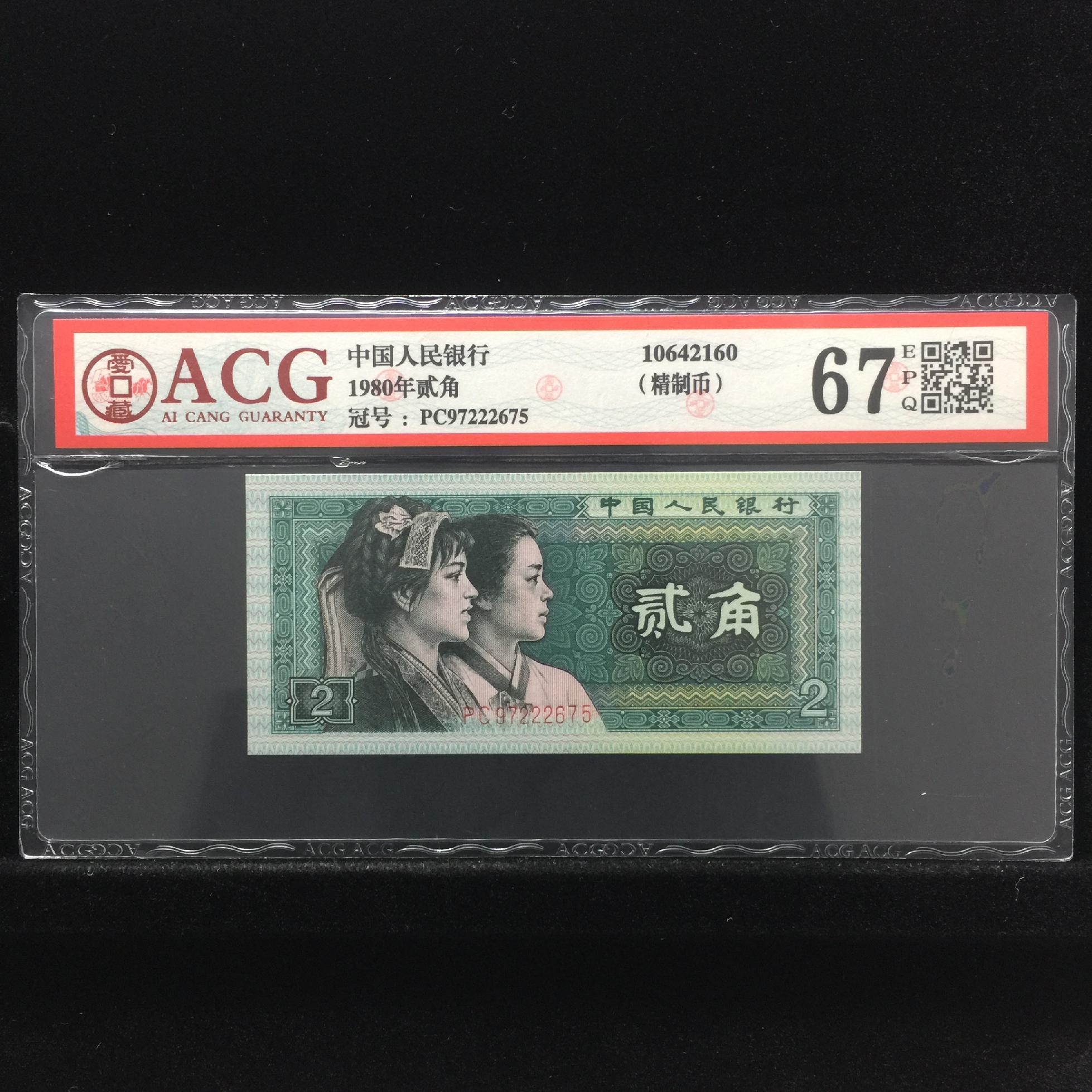 1980年,2角纸币