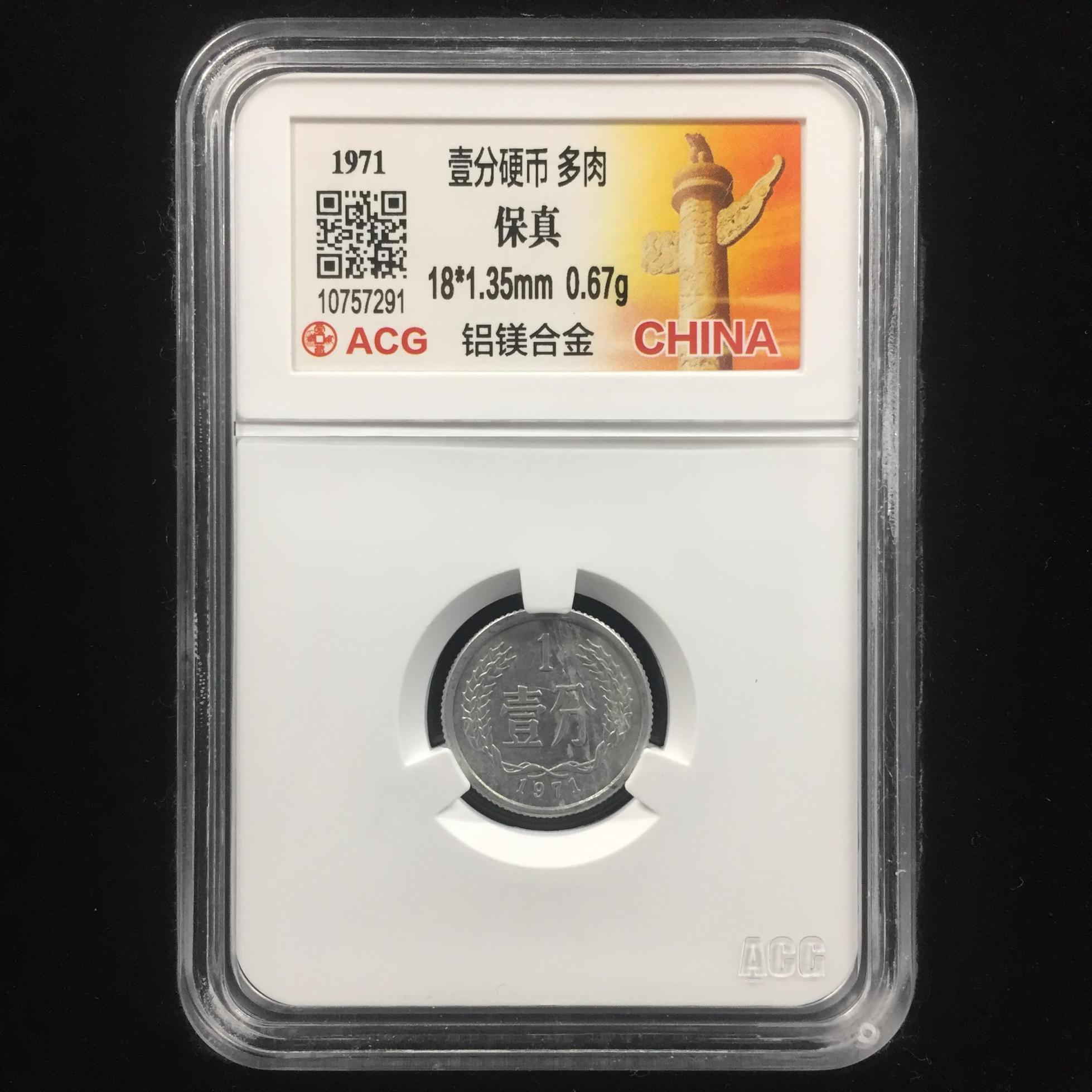 多肉币→1971年1分硬币→ACG鉴定证书-10757291