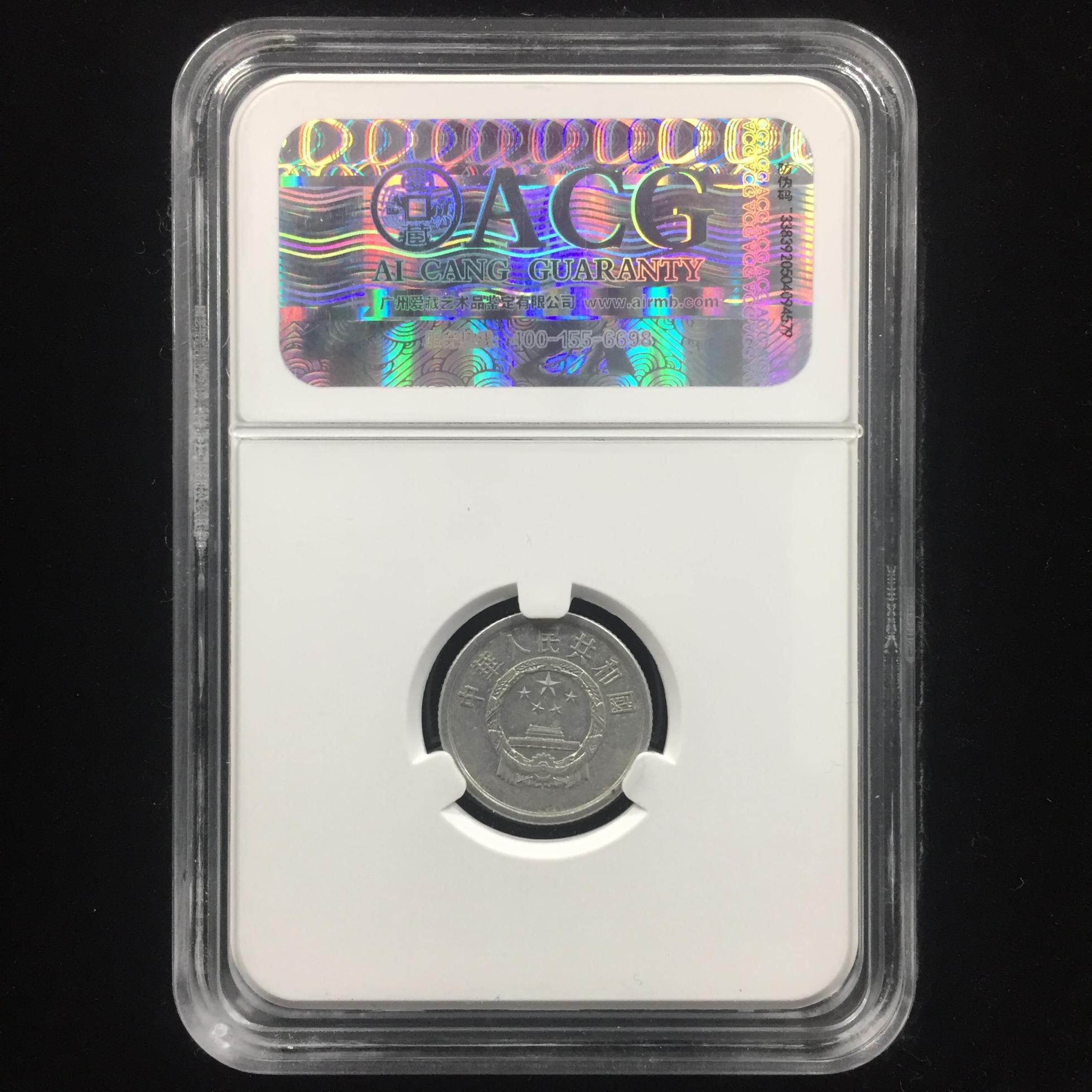 多肉币→1977年1分硬币→ACG鉴定证书-10757294