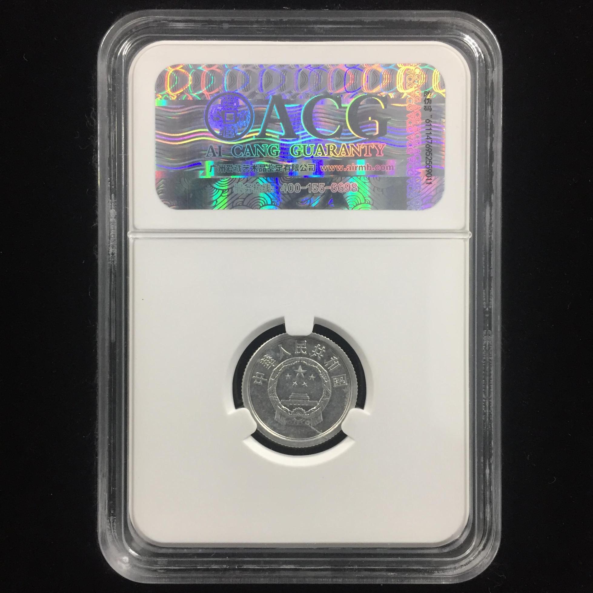 模裂币→1982年1分硬币→ACG鉴定证书-10757296