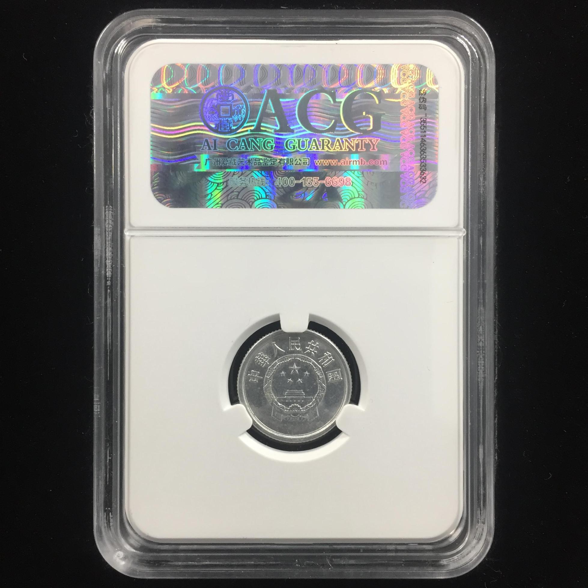 模裂币→1983年1分硬币→ACG鉴定证书-10757297