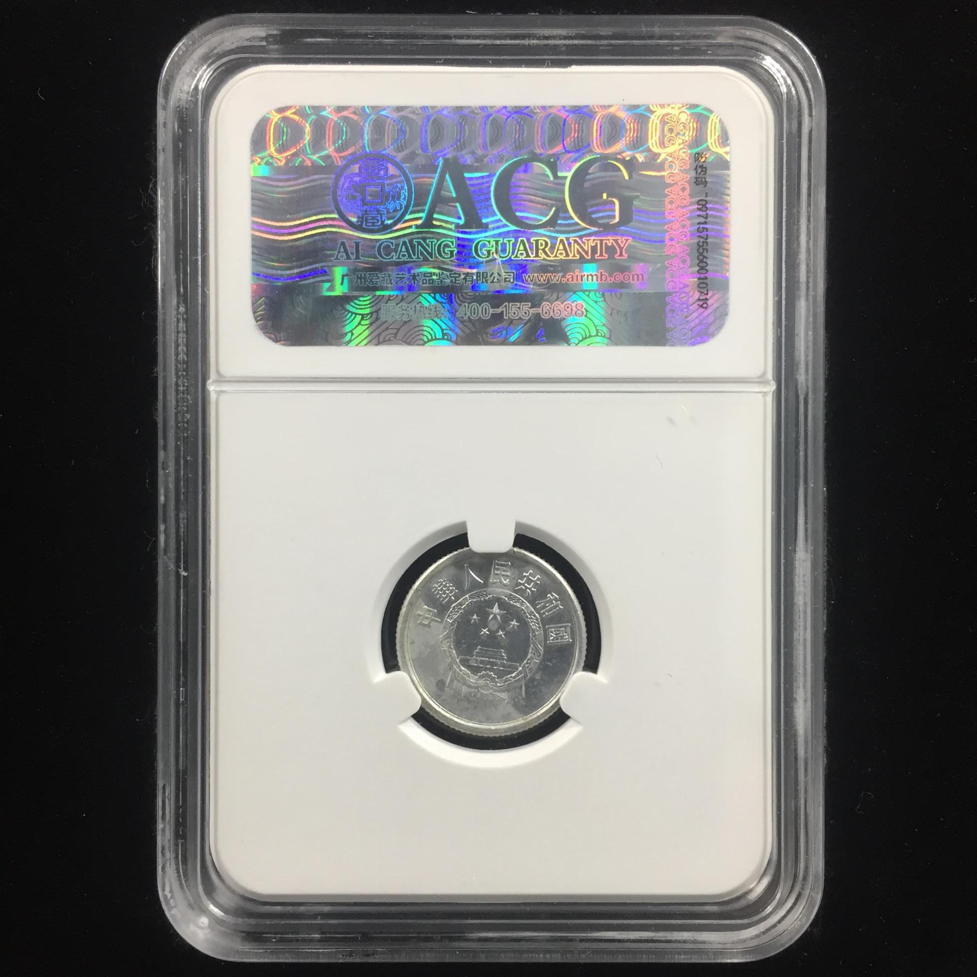 模裂币→1983年1分硬币→ACG鉴定证书-10757301