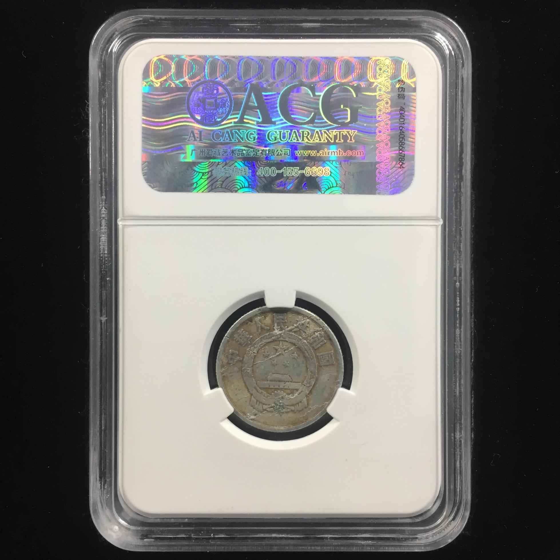 模裂币→1956年2分硬币→ACG鉴定证书-10757305