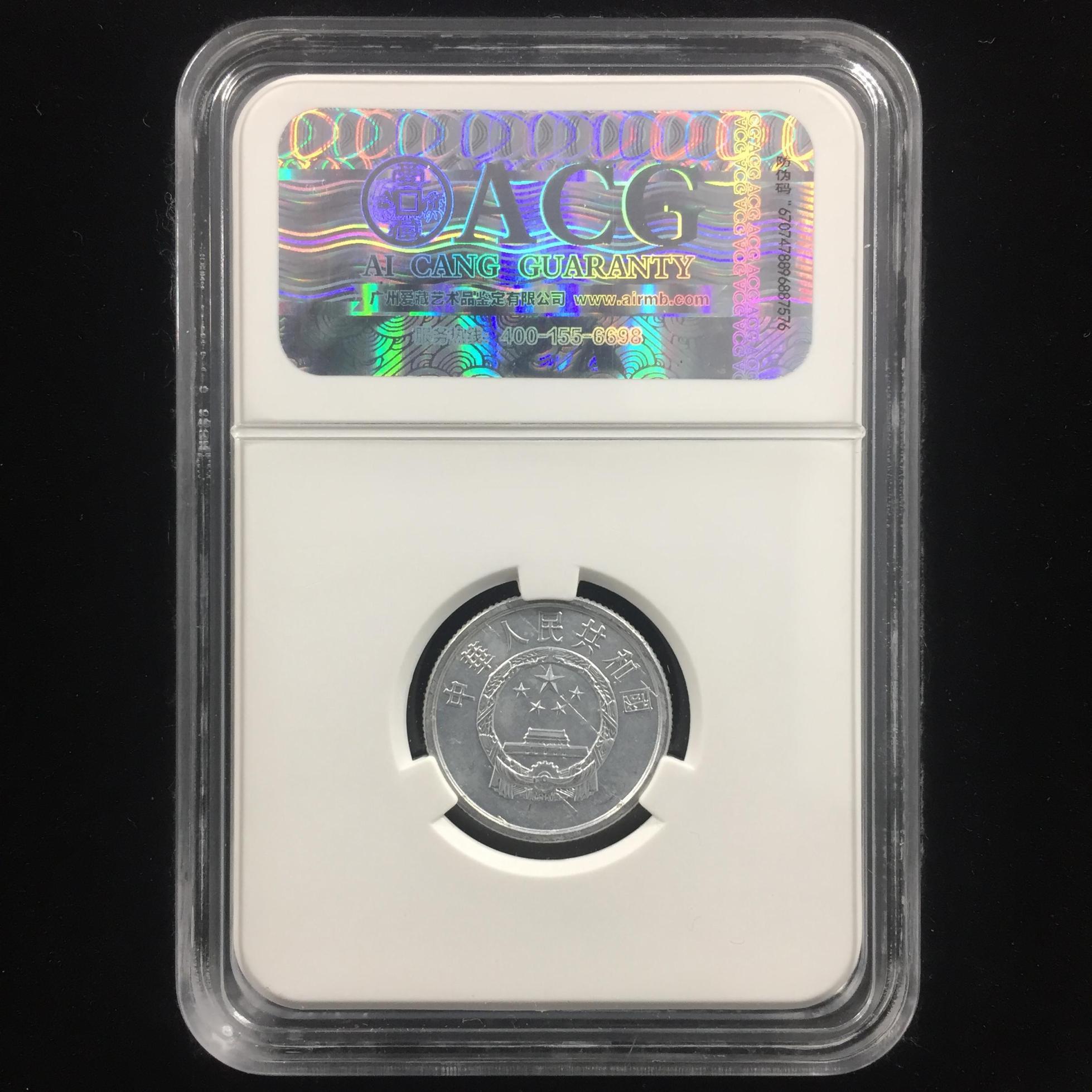 模裂币→1983年2分硬币→ACG鉴定证书-10757309