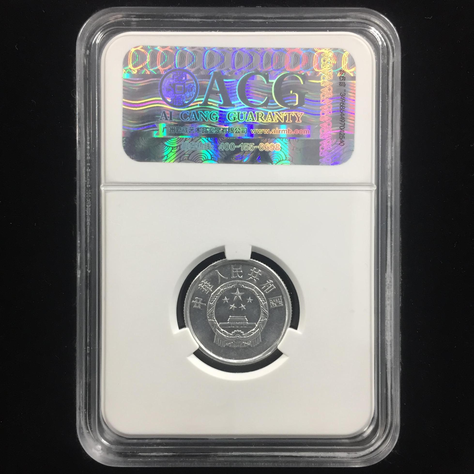 缺肉币→1983年2分硬币→ACG鉴定证书-10757311