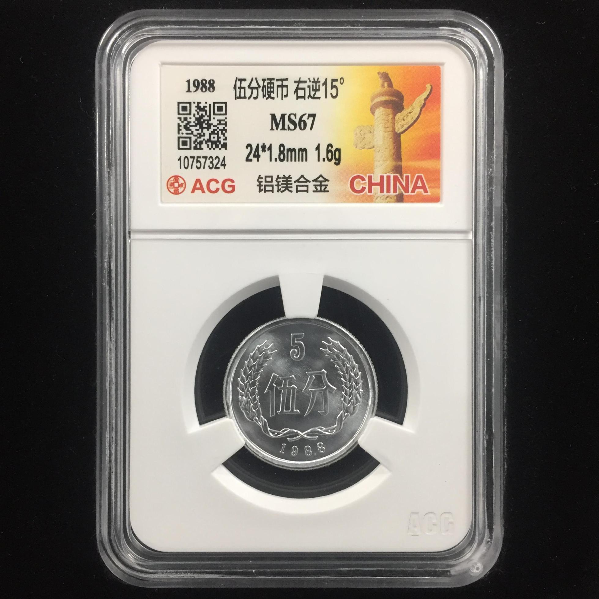 背逆币→1988年5分硬币→ACG鉴定证书-10757324