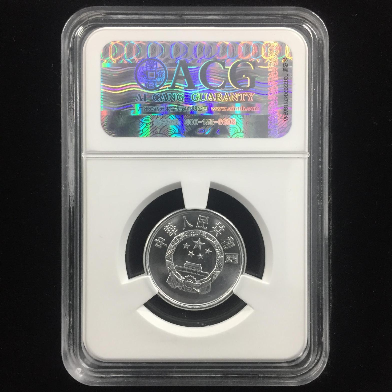 背逆币→1988年5分硬币→ACG鉴定证书-10757325