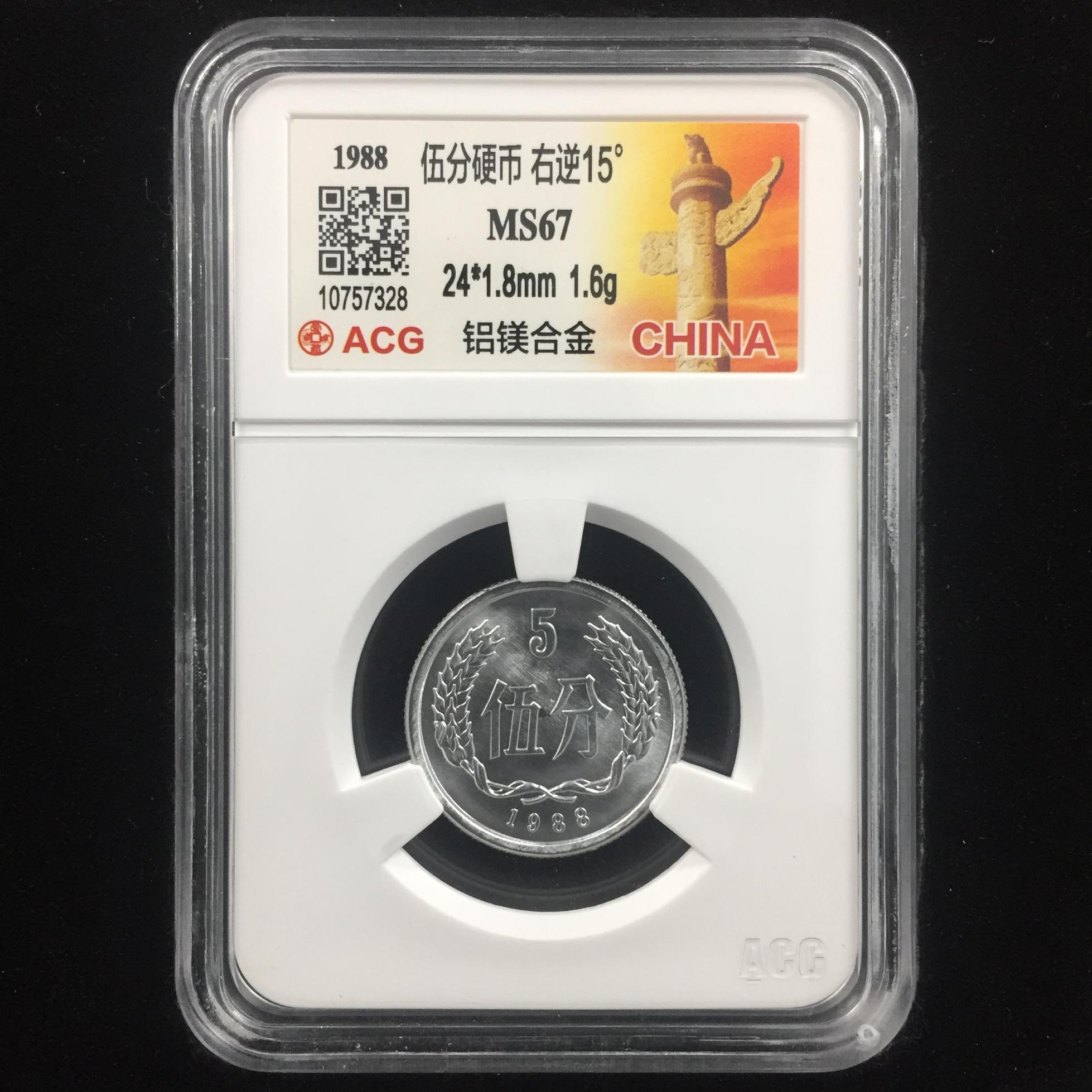 背逆币→1988年5分硬币→ACG鉴定证书-10757328