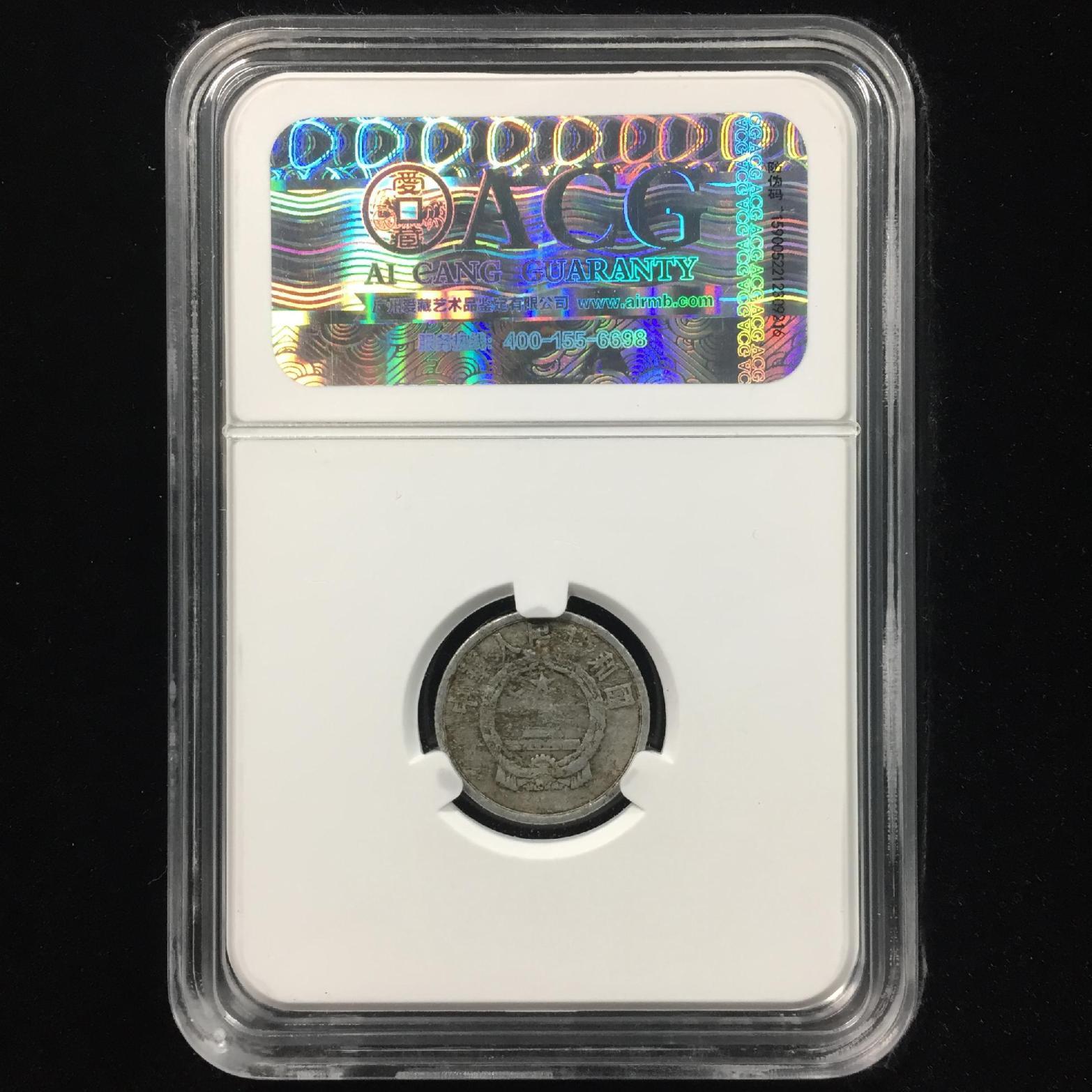 多肉币→1955年1分硬币→ACG鉴定证书-10762792