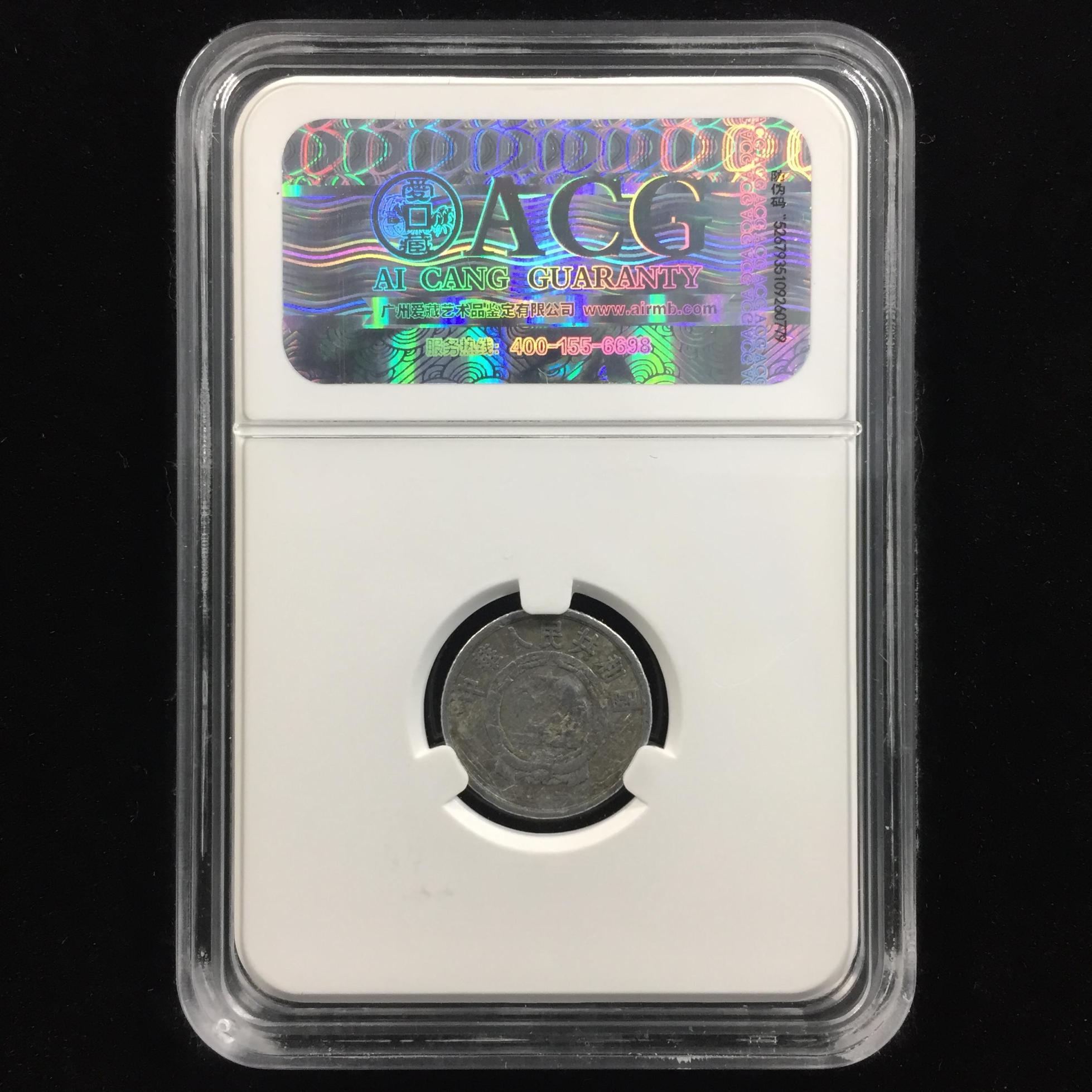 多肉币→1955年1分硬币→ACG鉴定证书-10768212