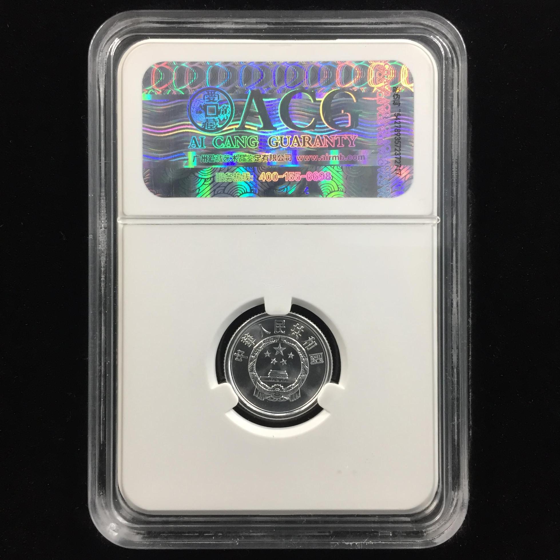 模裂币→2005年1分硬币→ACG鉴定证书-10768217
