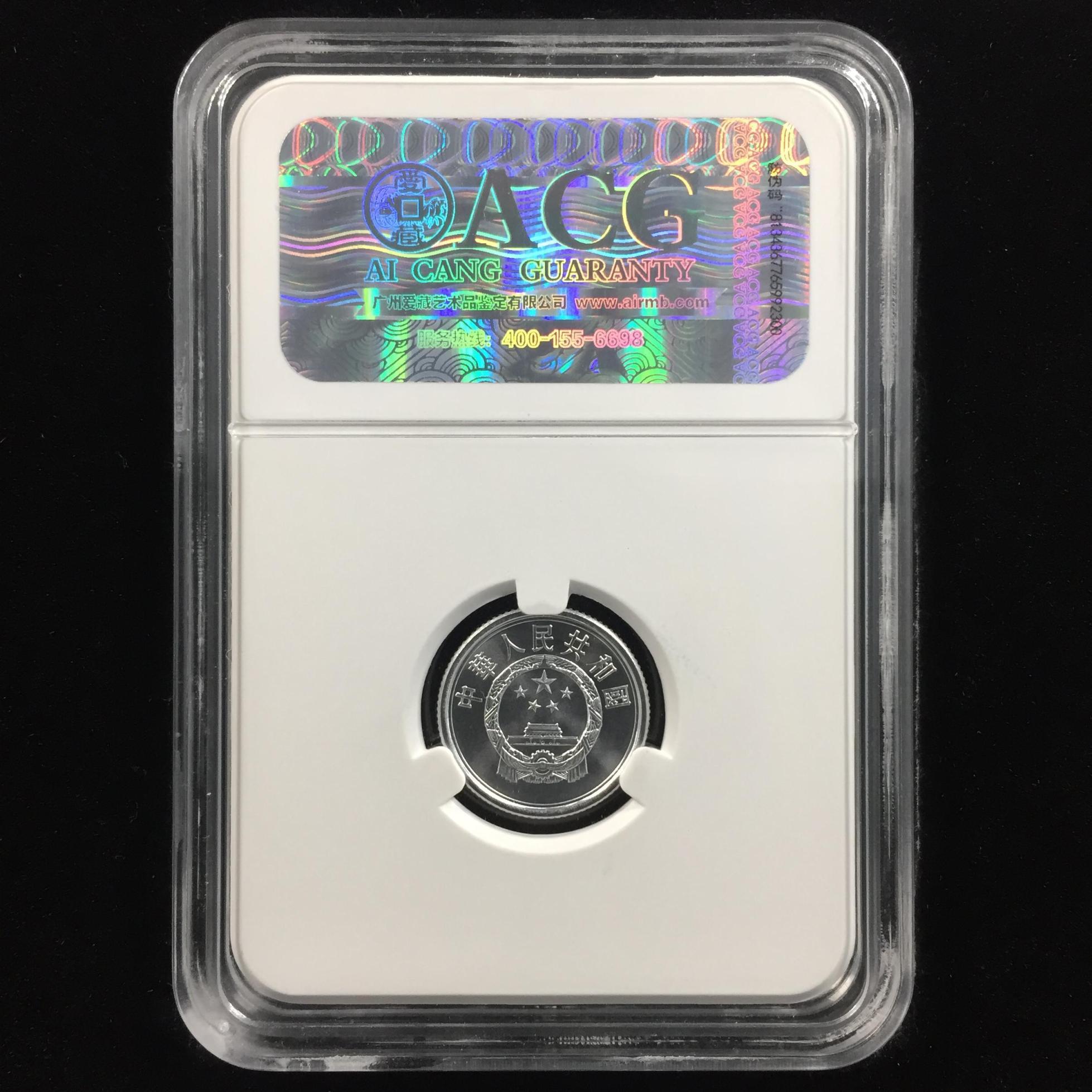 模裂币→2007年1分硬币→ACG鉴定证书-10768219