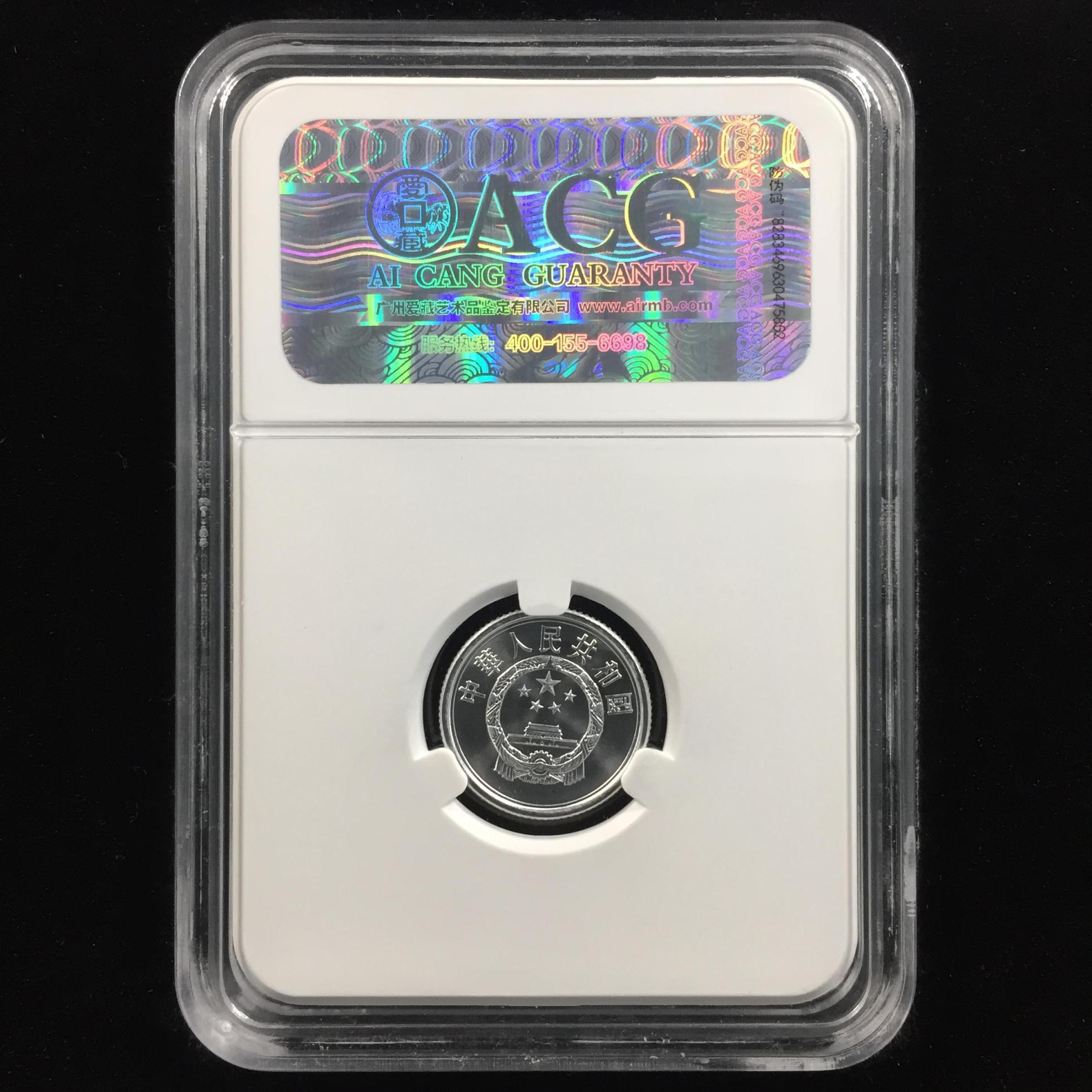 模裂币→2007年1分硬币→ACG鉴定证书-10768225