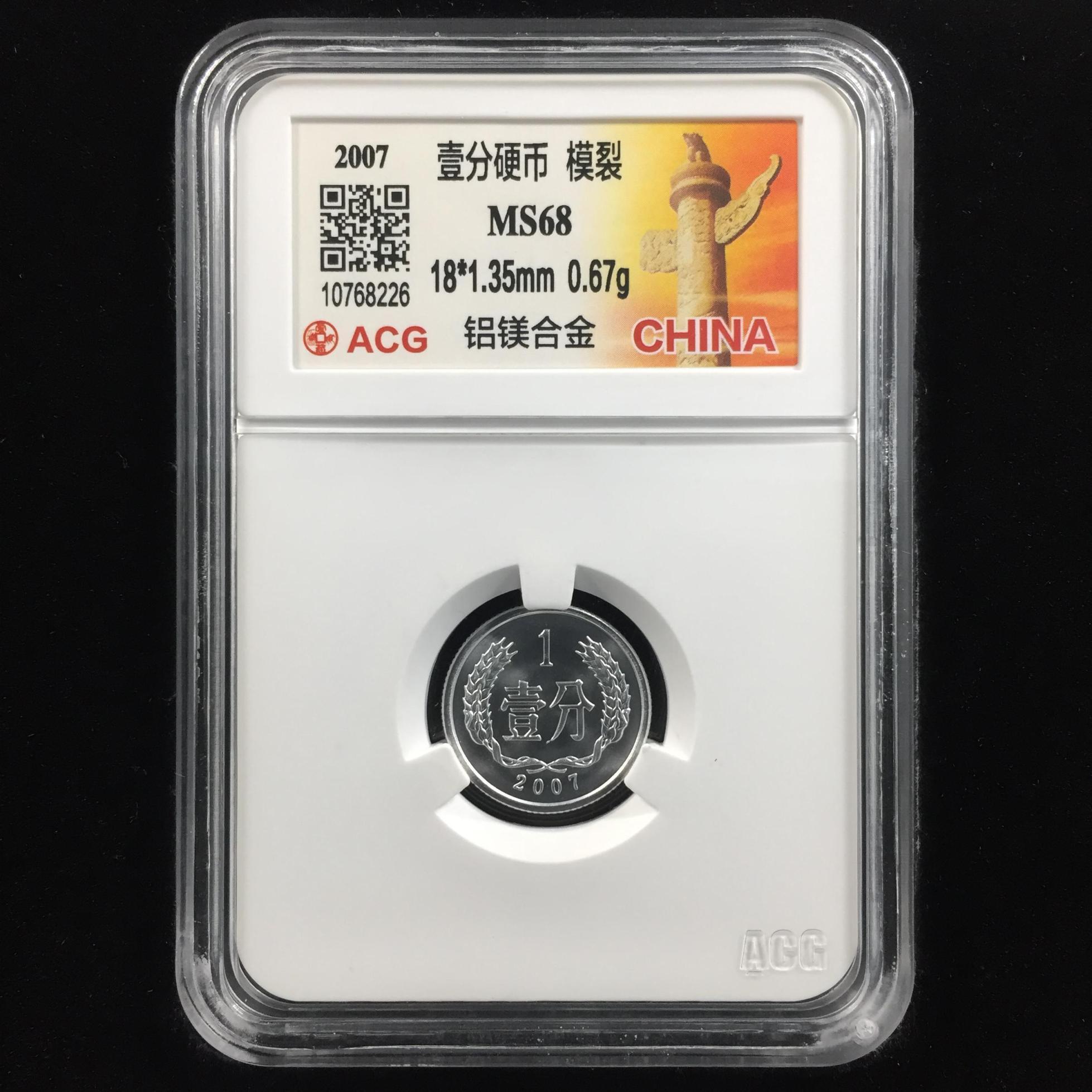 模裂币→2007年1分硬币→ACG鉴定证书-10768226