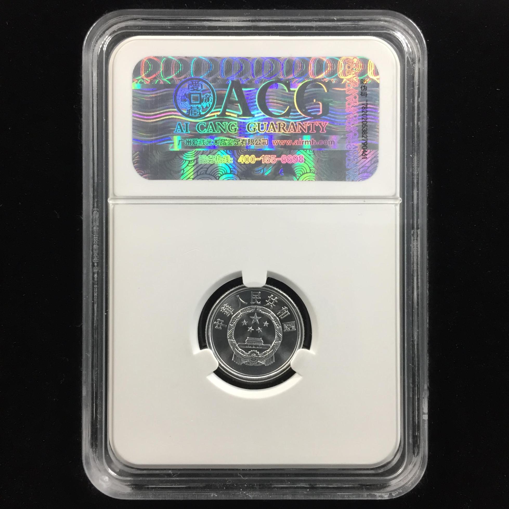 模裂币→2007年1分硬币→ACG鉴定证书-10768230