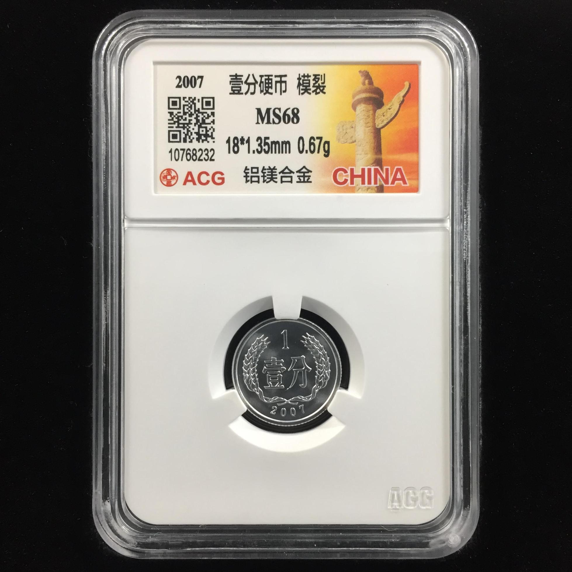 模裂币→2007年1分硬币→ACG鉴定证书-10768232
