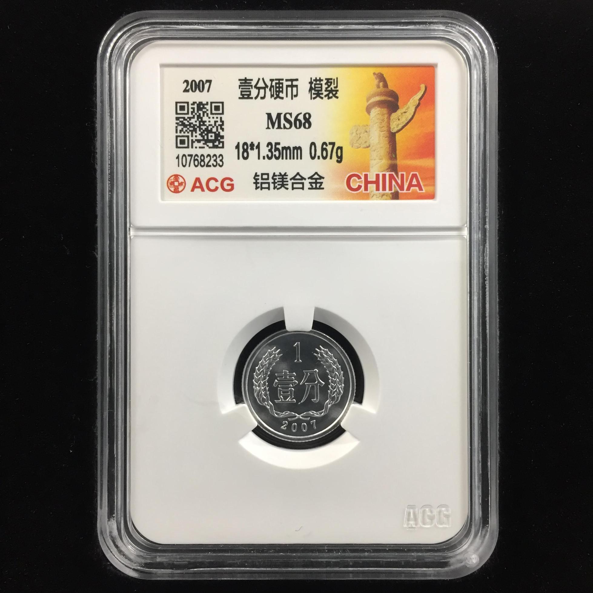模裂币→2007年1分硬币→ACG鉴定证书-10768233