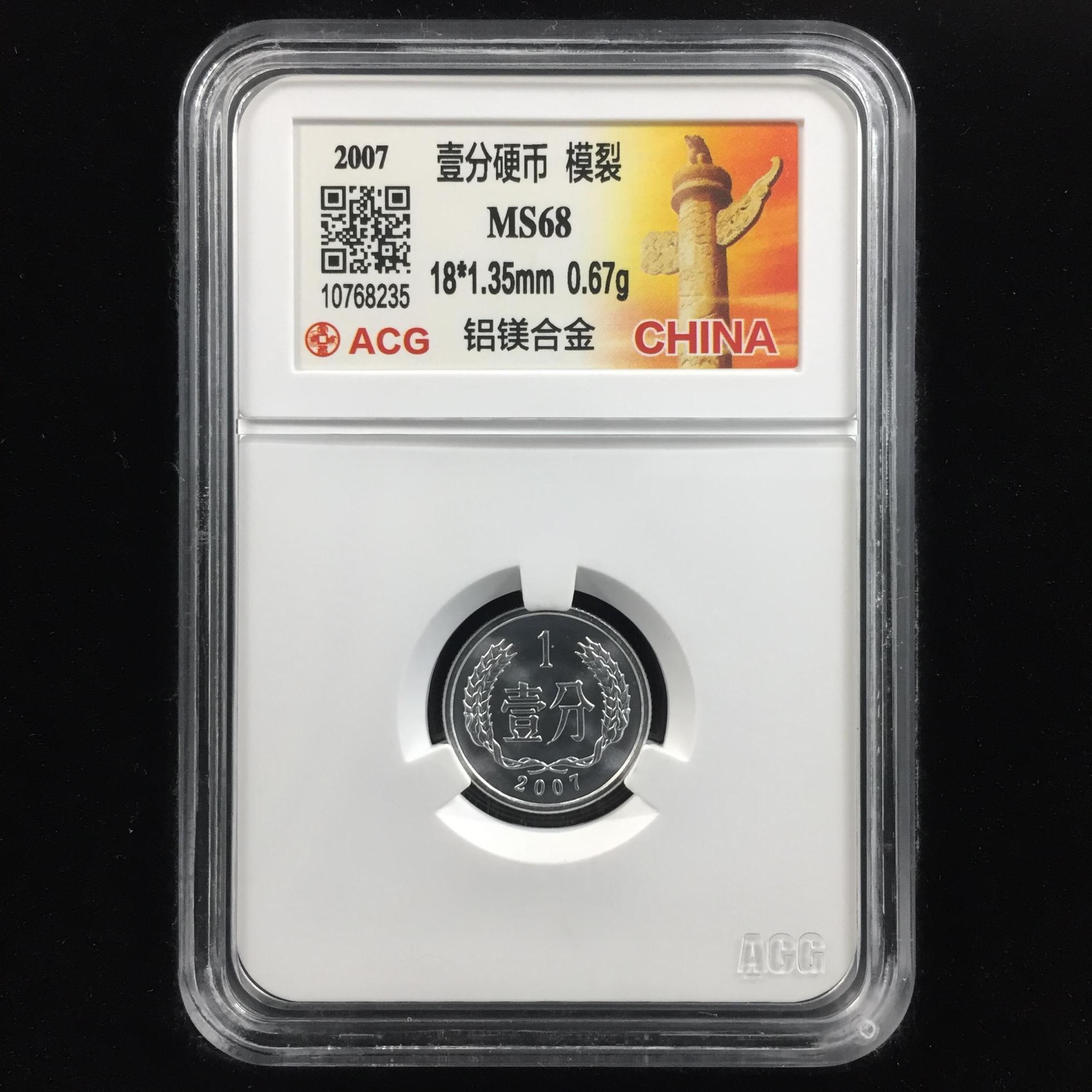 模裂币→2007年1分硬币→ACG鉴定证书-10768235