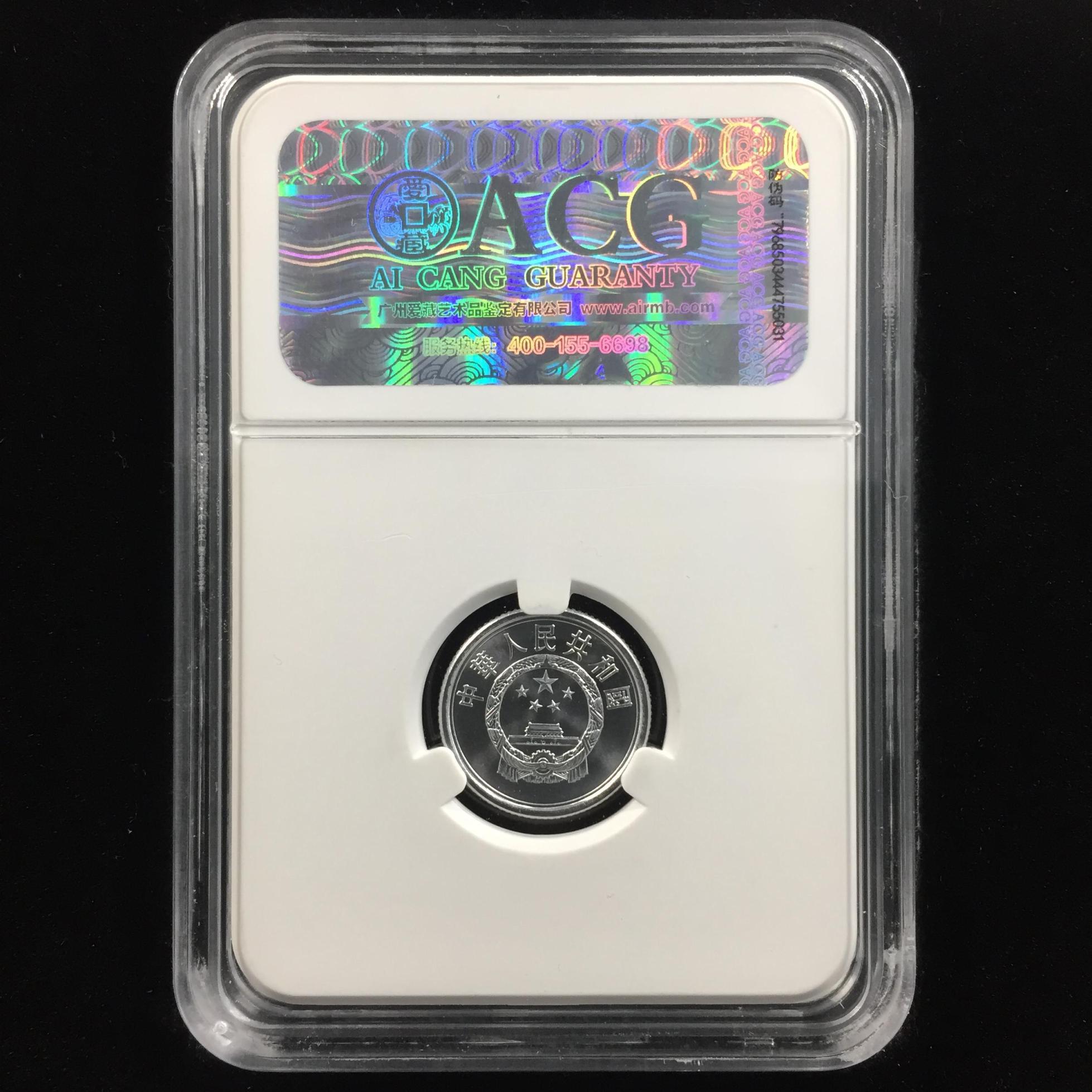 模裂币→2007年1分硬币→ACG鉴定证书-10768236