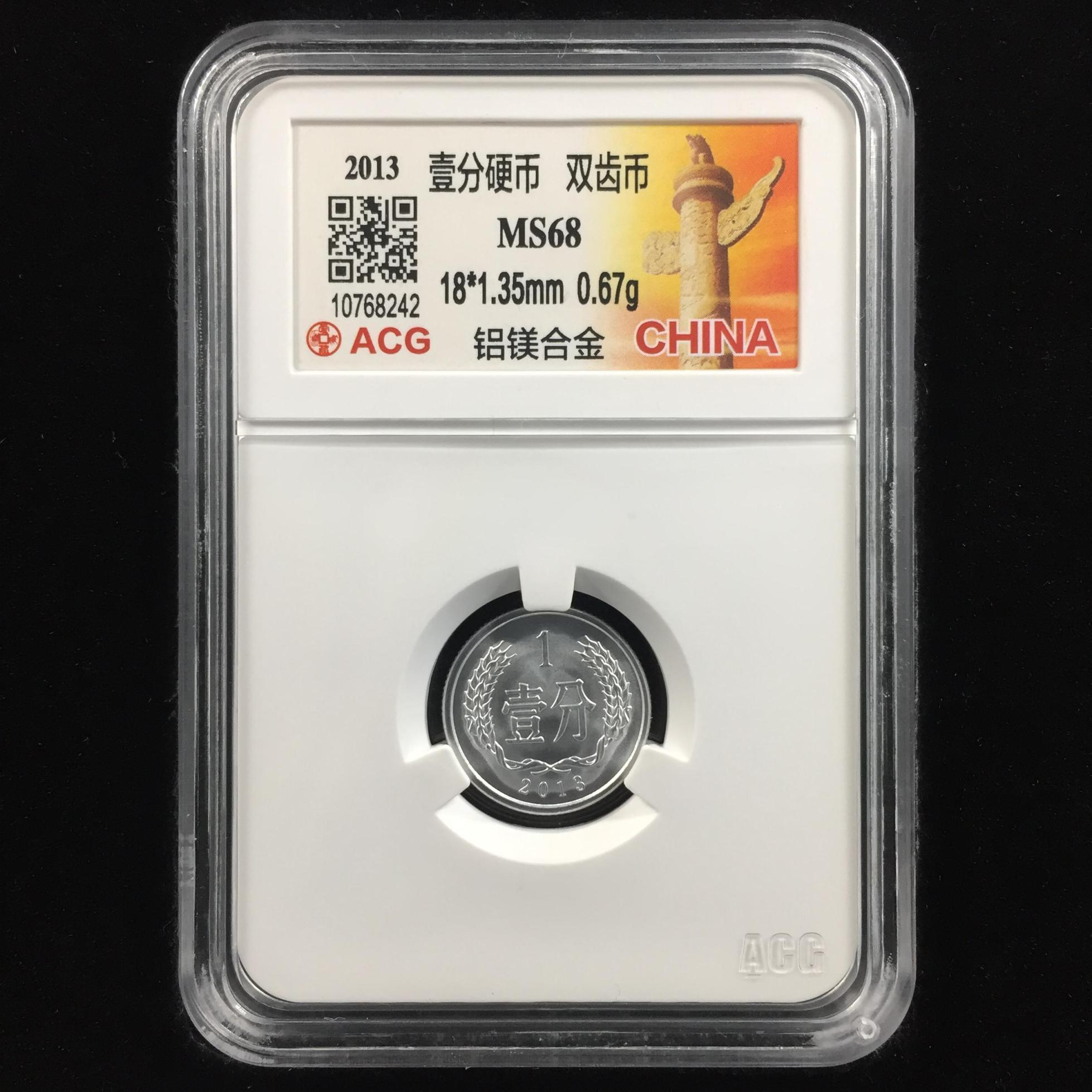 双齿币→2013年1分硬币→ACG鉴定证书-10768242