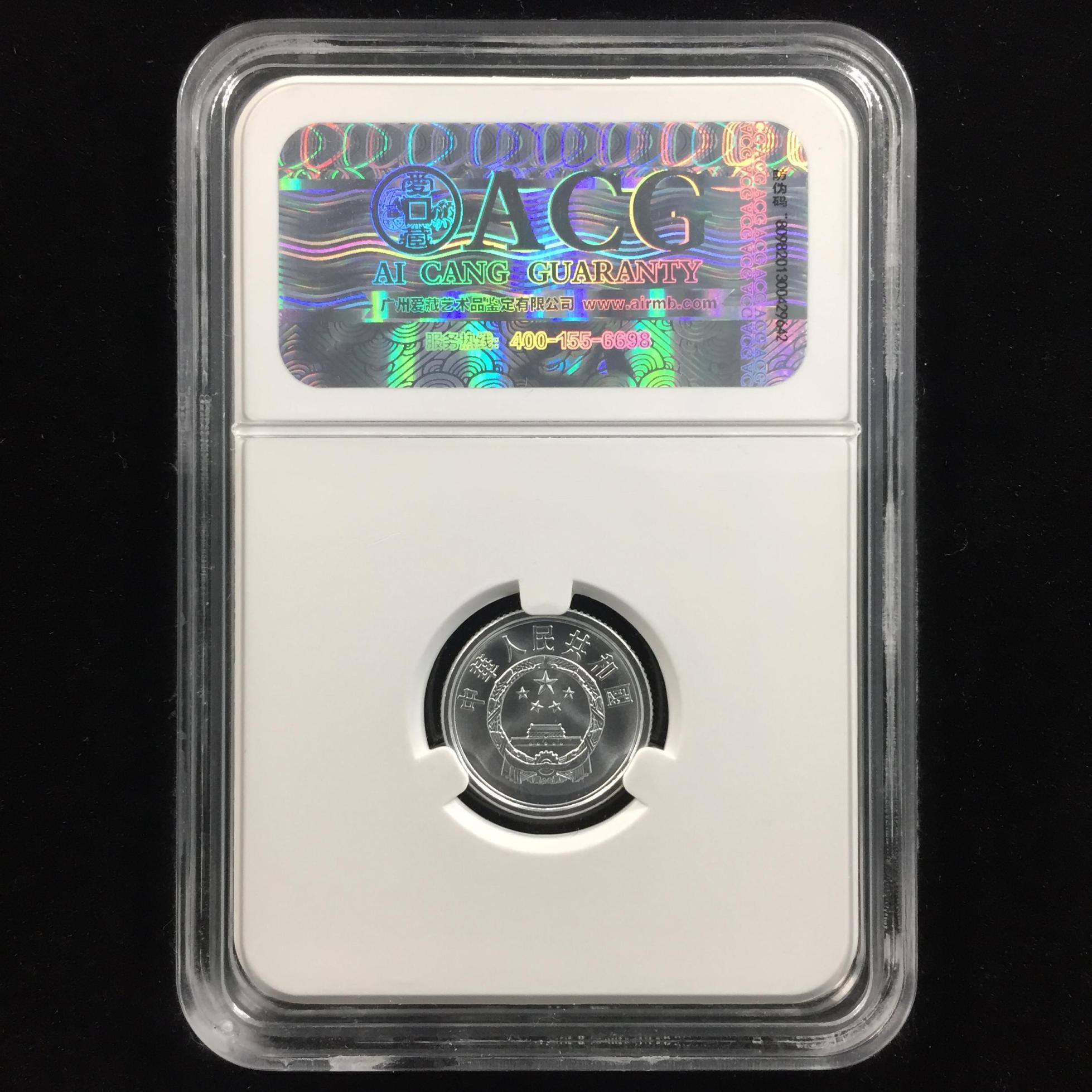 双齿币→2013年1分硬币→ACG鉴定证书-10768243