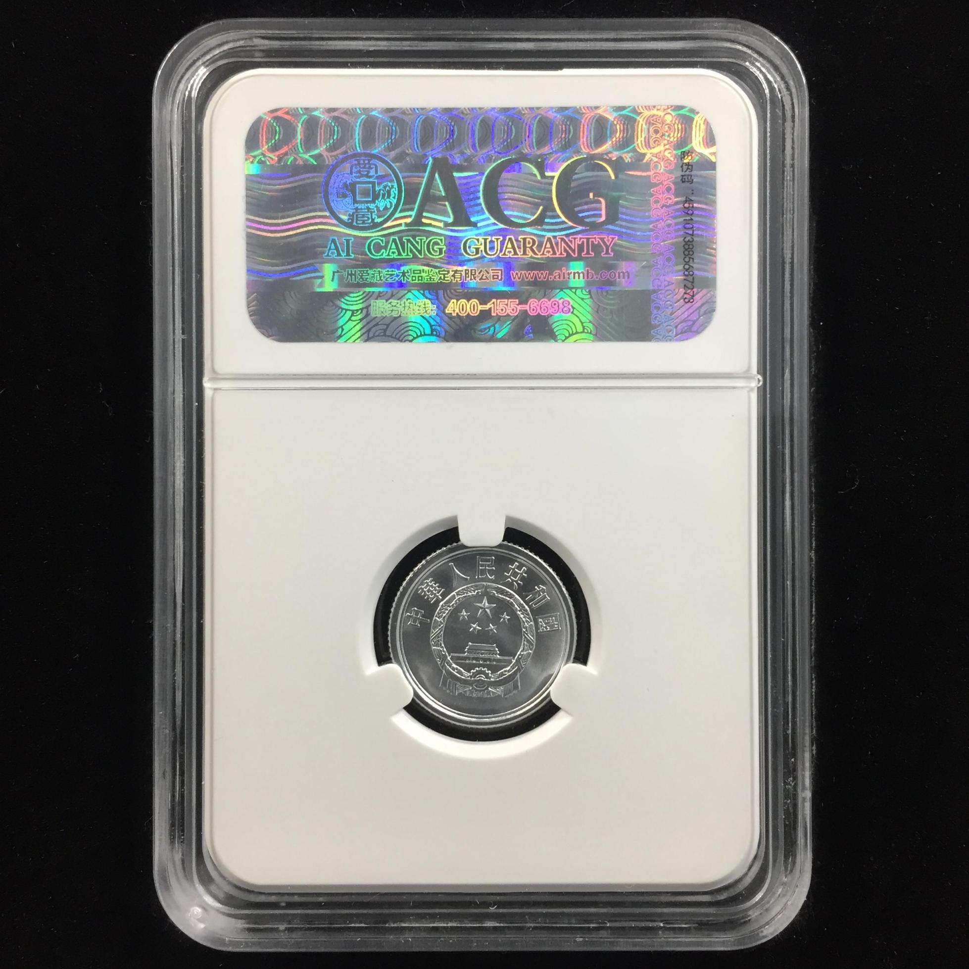 双齿币→2013年1分硬币→ACG鉴定证书-10768244