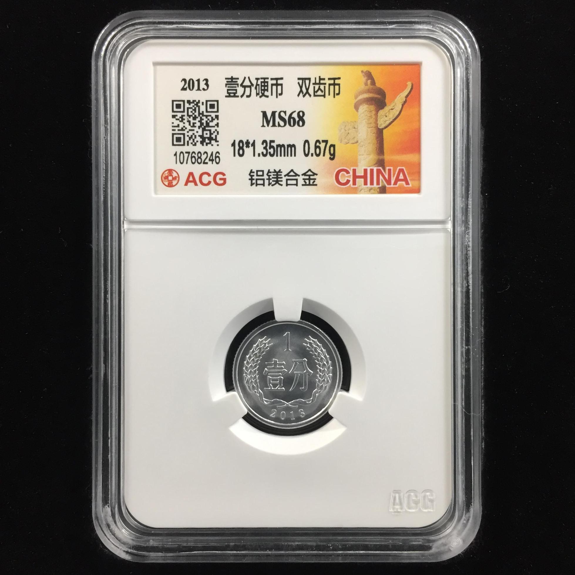 双齿币→2013年1分硬币→ACG鉴定证书-10768246