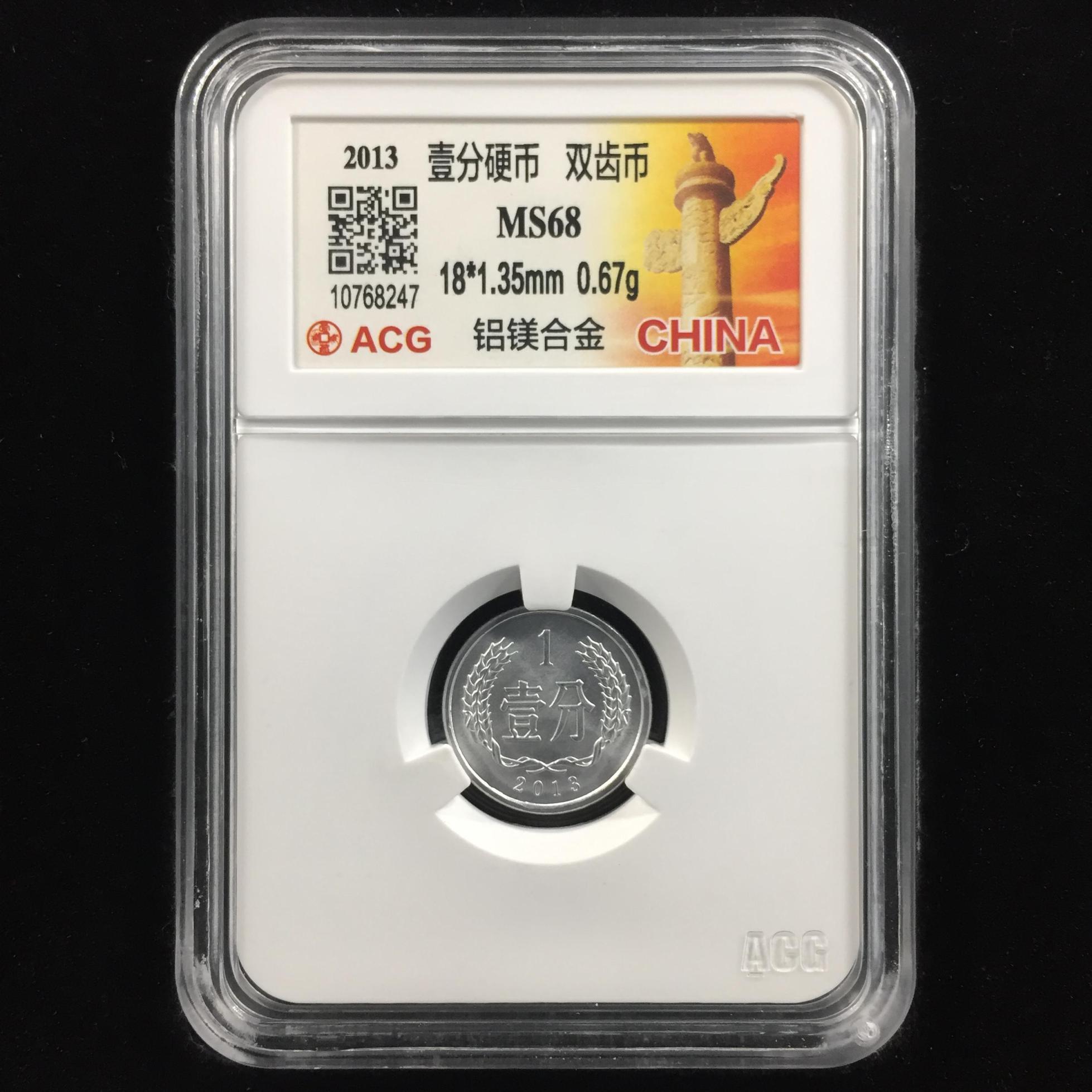 双齿币→2013年1分硬币→ACG鉴定证书-10768247