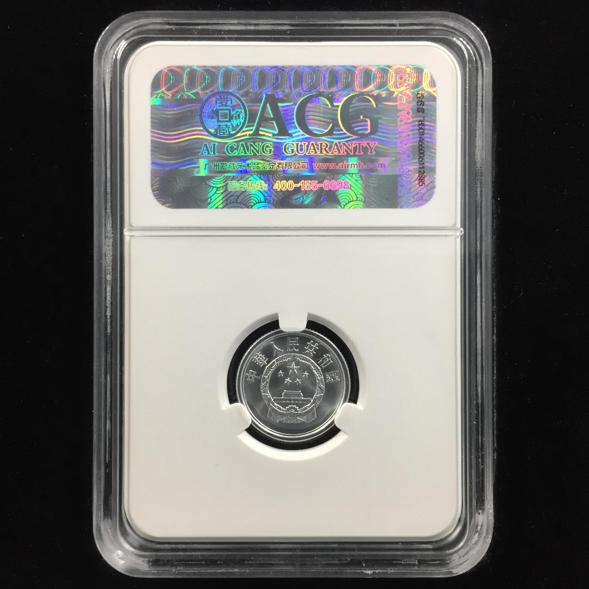 双齿币→2013年1分硬币→ACG鉴定证书-10768250