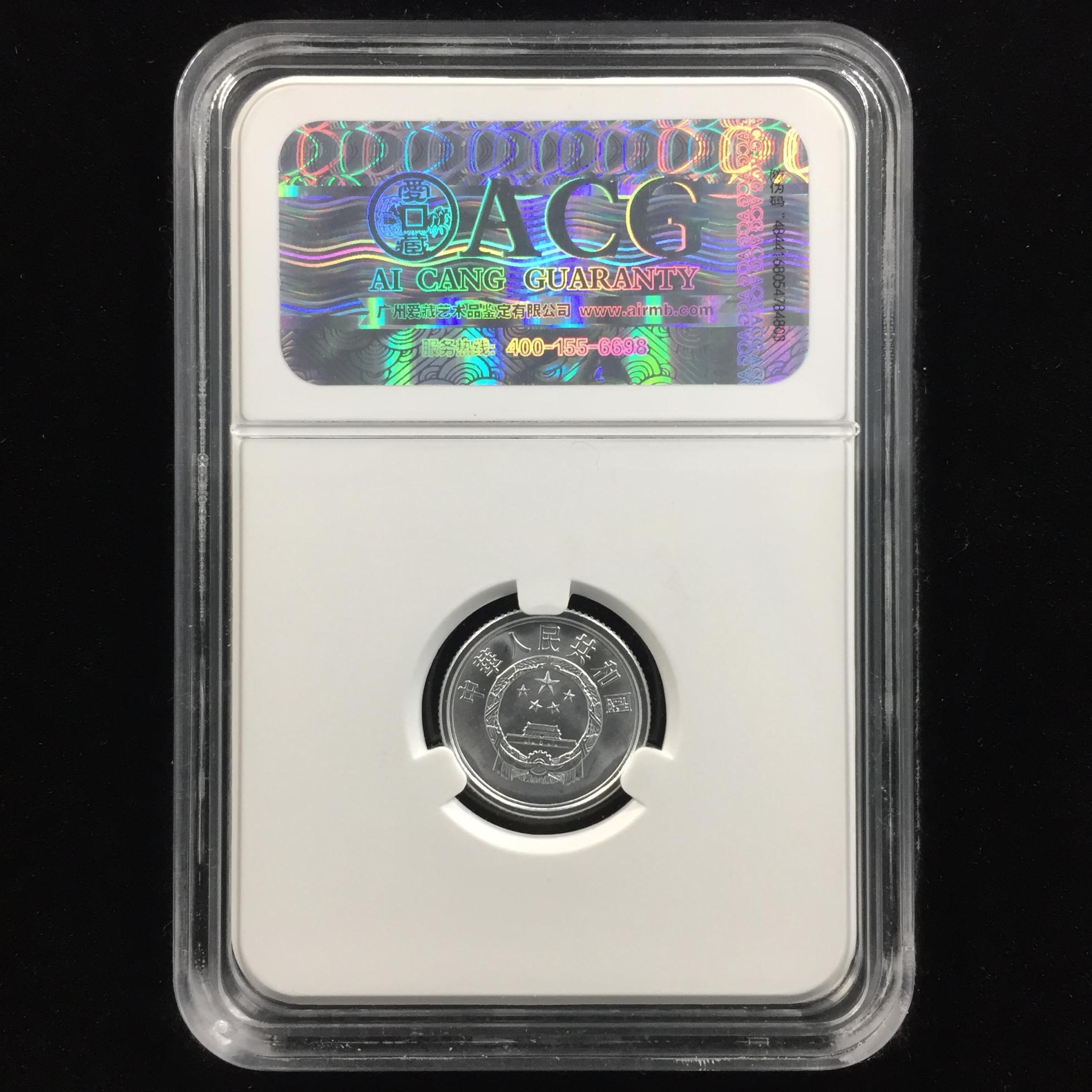 双齿币→2013年1分硬币→ACG鉴定证书-10768251