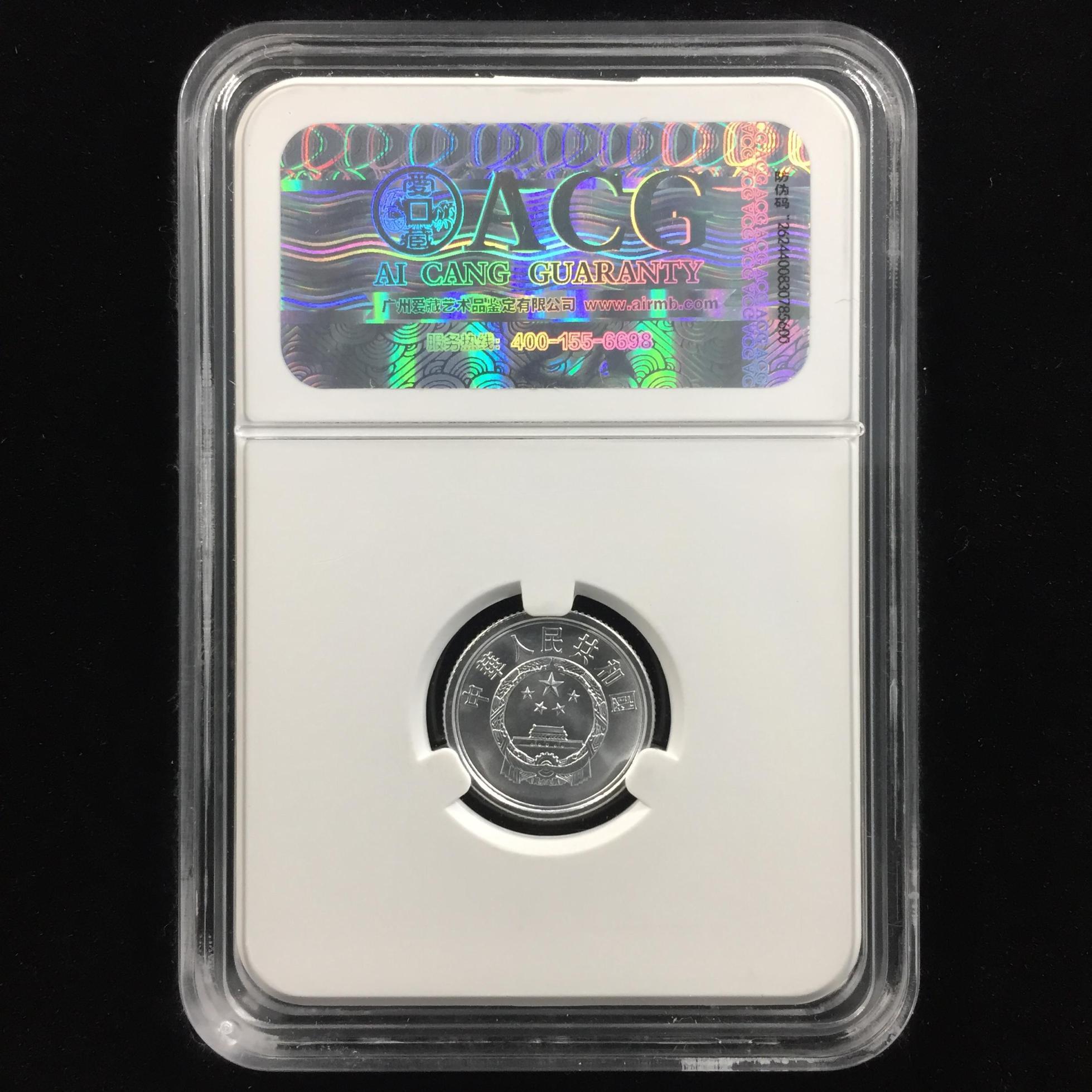 双齿币→2013年1分硬币→ACG鉴定证书-10768252