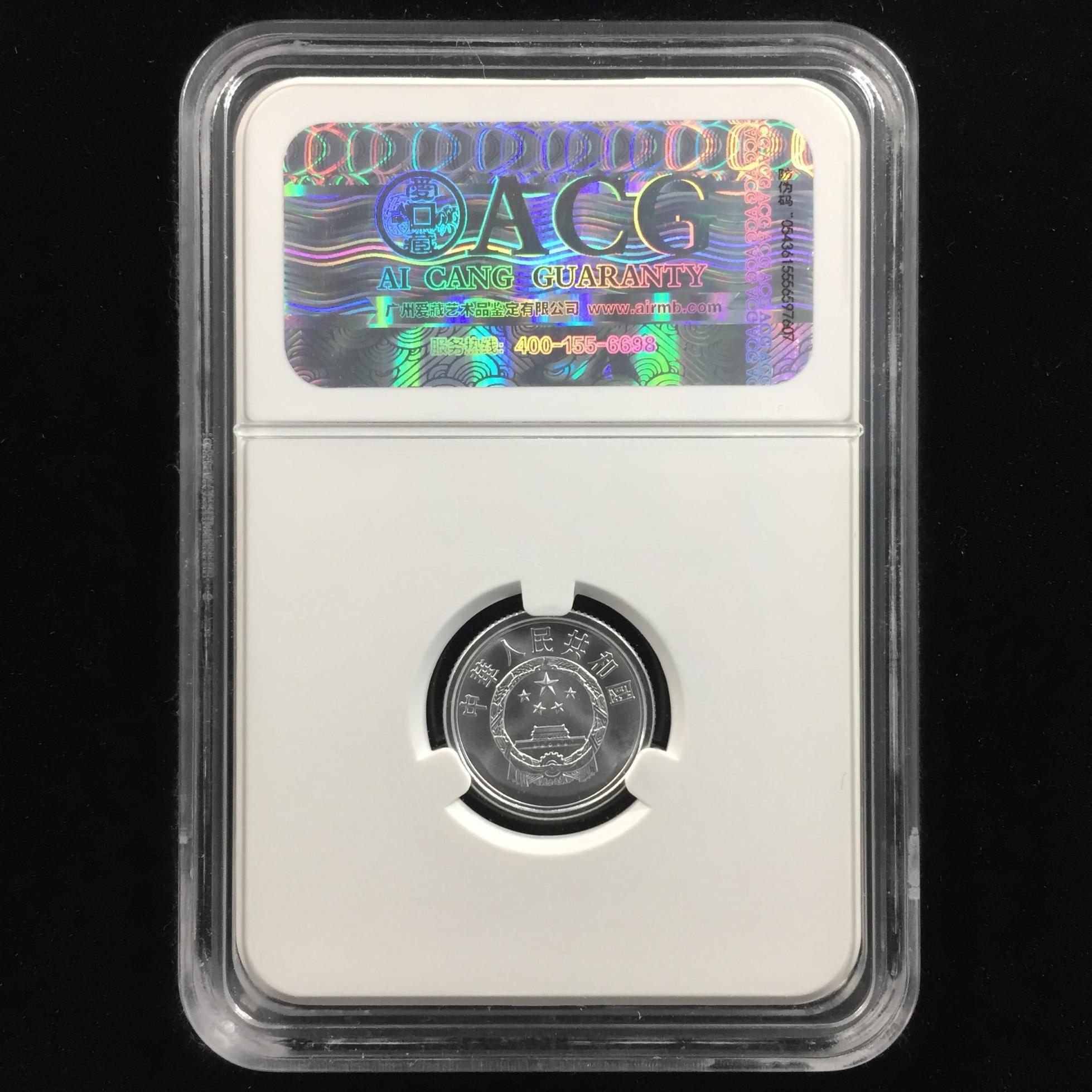双齿币→2013年1分硬币→ACG鉴定证书-10768254