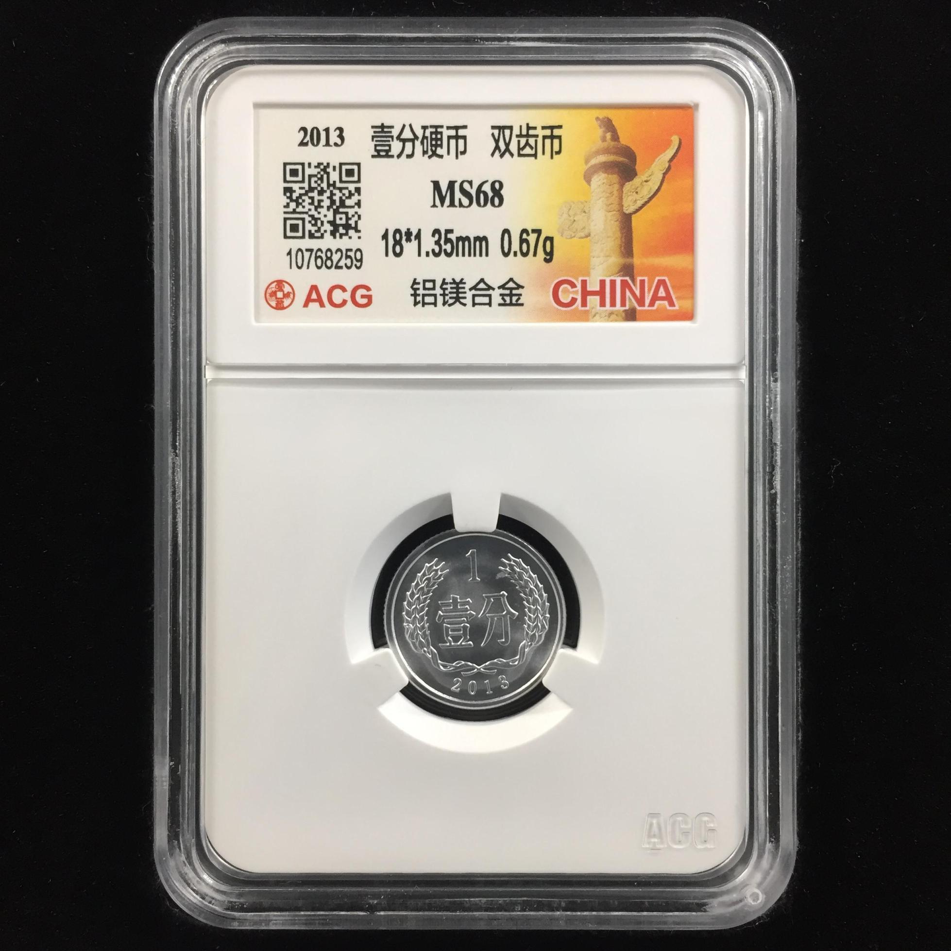 双齿币→2013年1分硬币→ACG鉴定证书-10768259