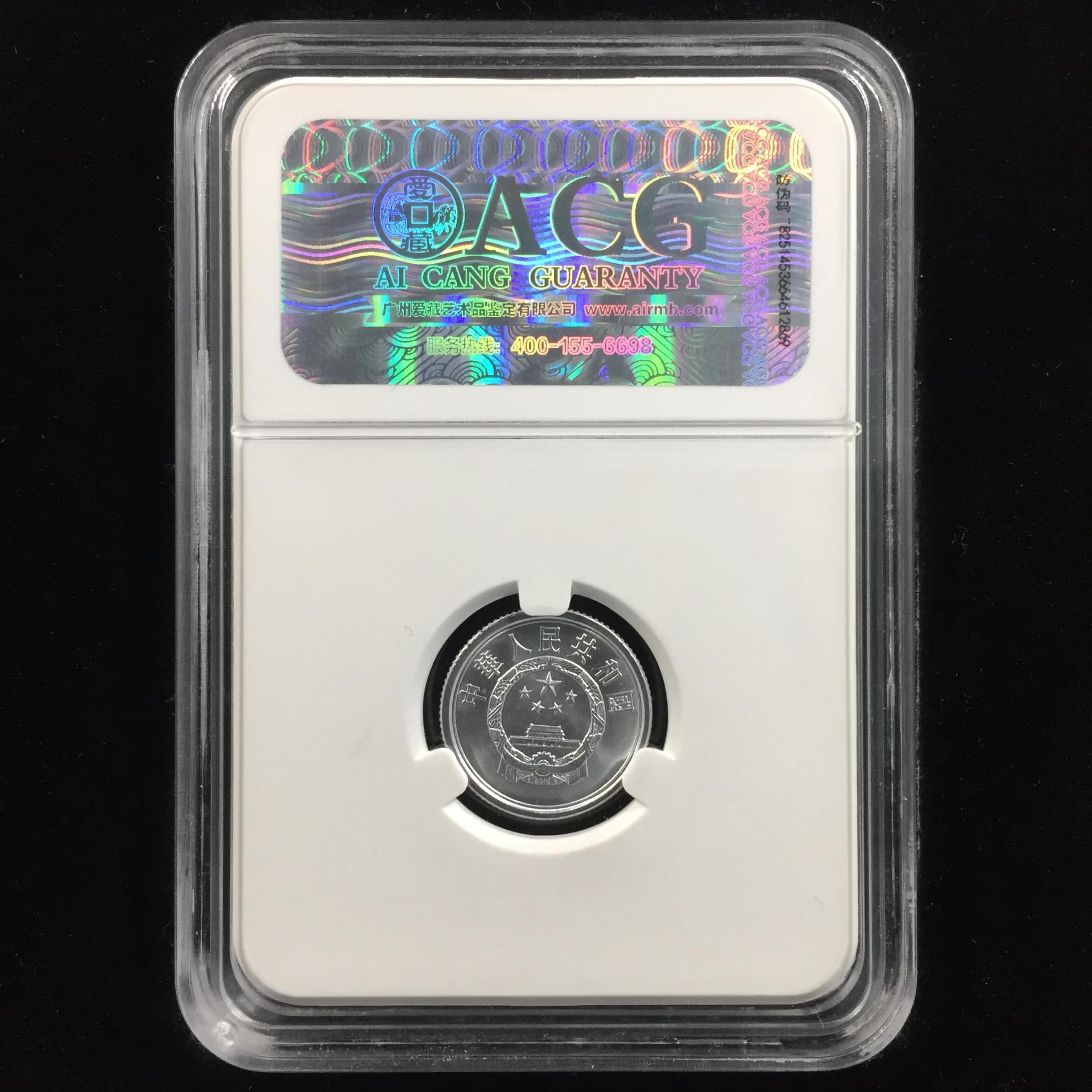 双齿币→2013年1分硬币→ACG鉴定证书-10768263