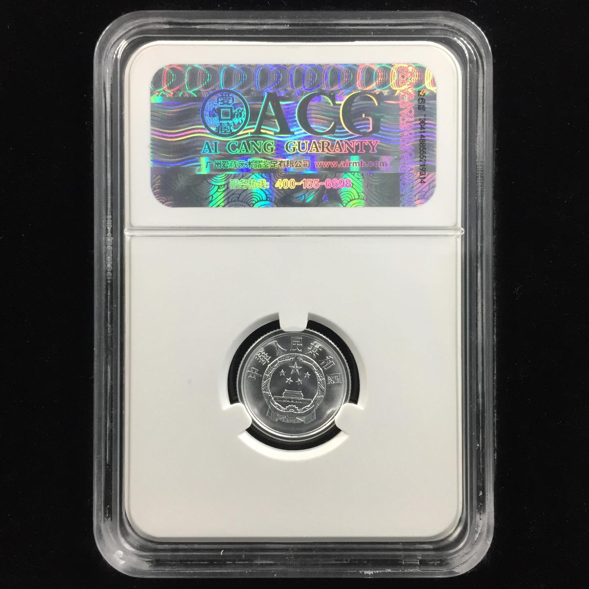 双齿币→2013年1分硬币→ACG鉴定证书-10768264