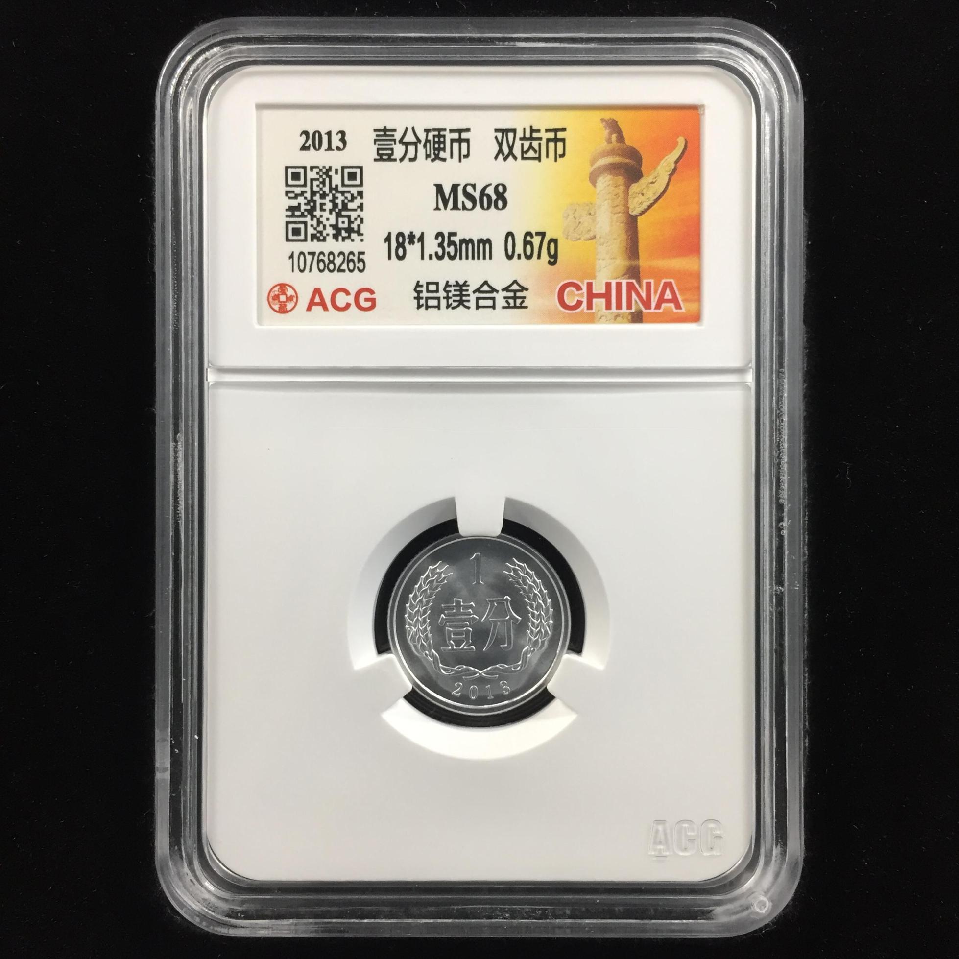 双齿币→2013年1分硬币→ACG鉴定证书-10768265
