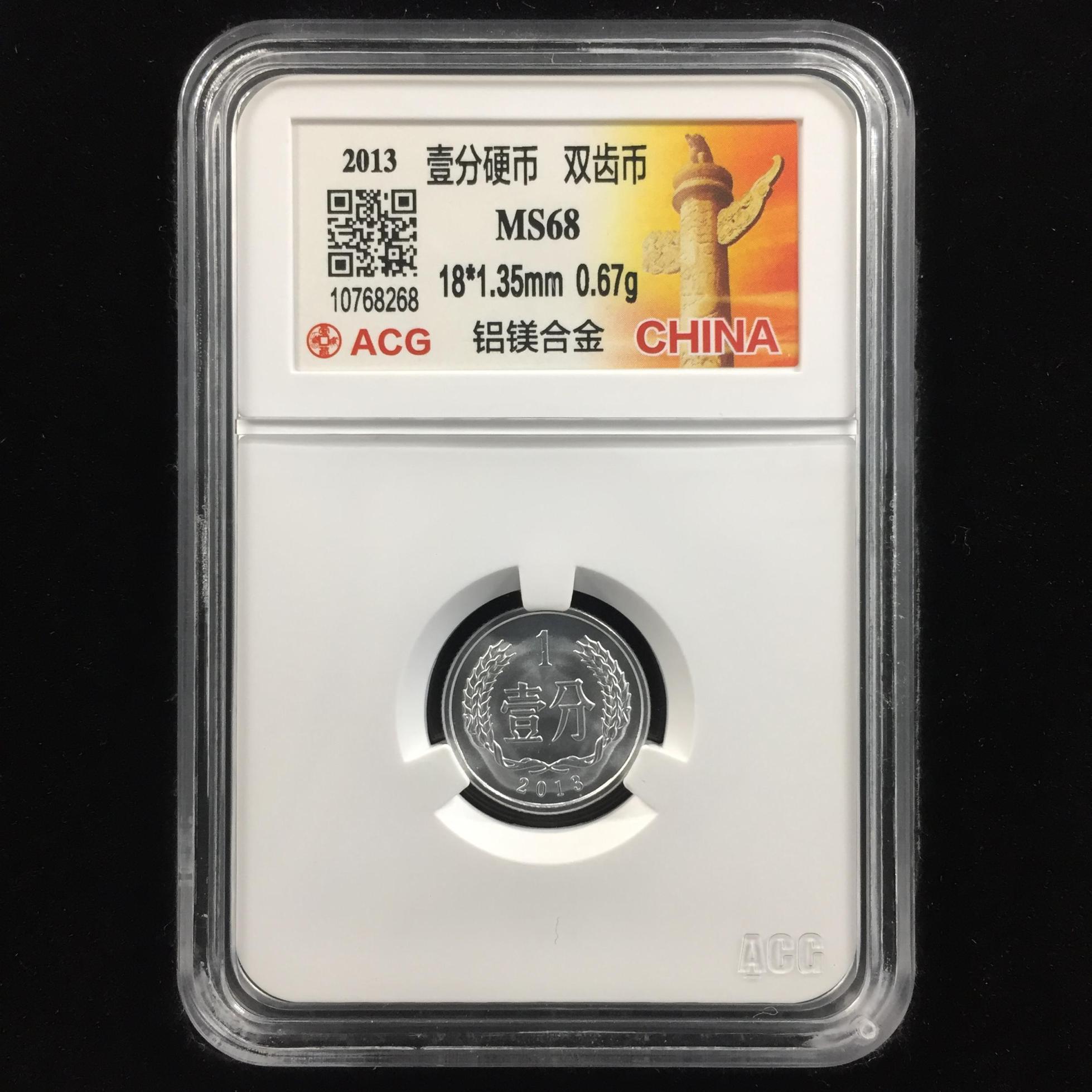 双齿币→2013年1分硬币→ACG鉴定证书-10768268