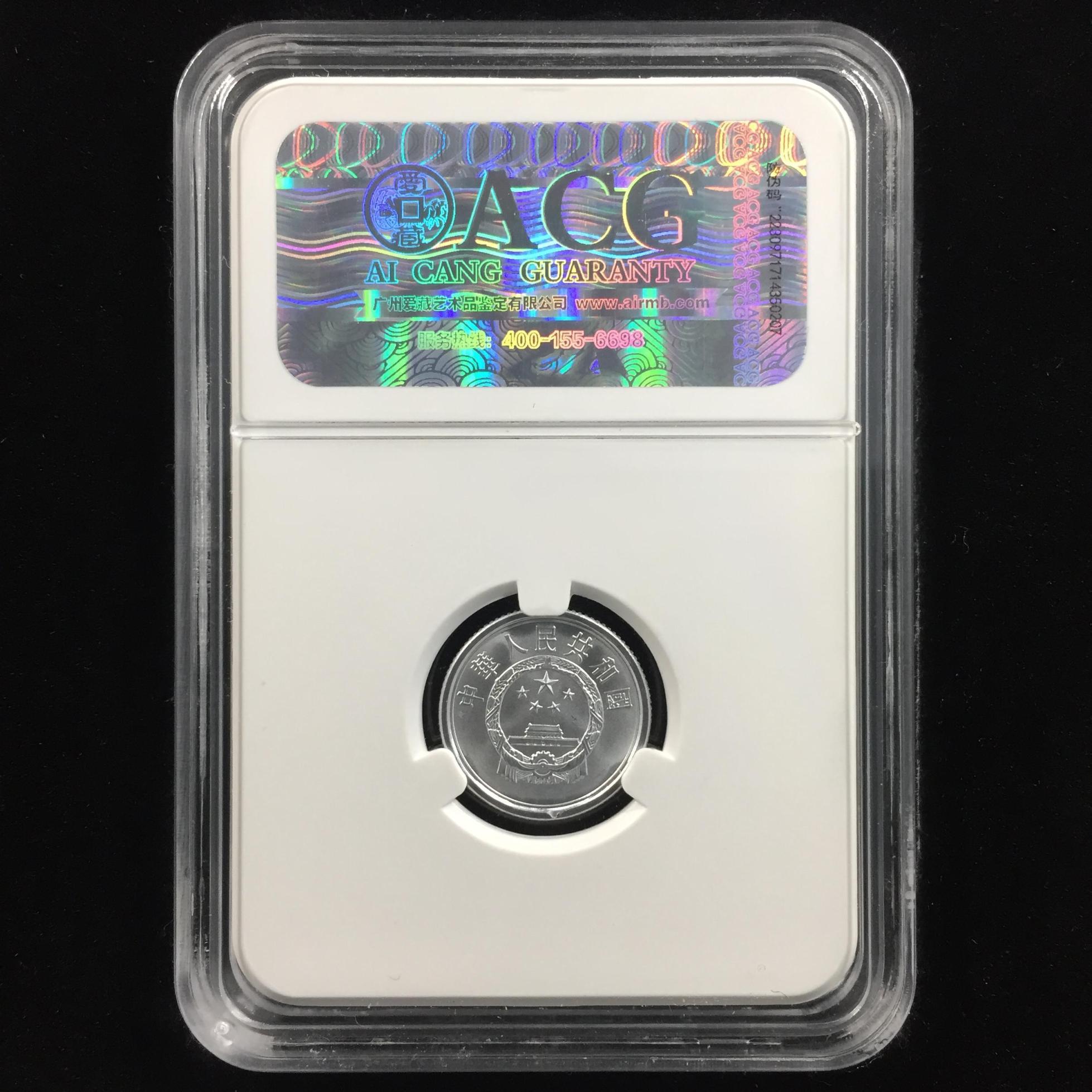 双齿币→2013年1分硬币→ACG鉴定证书-10768269
