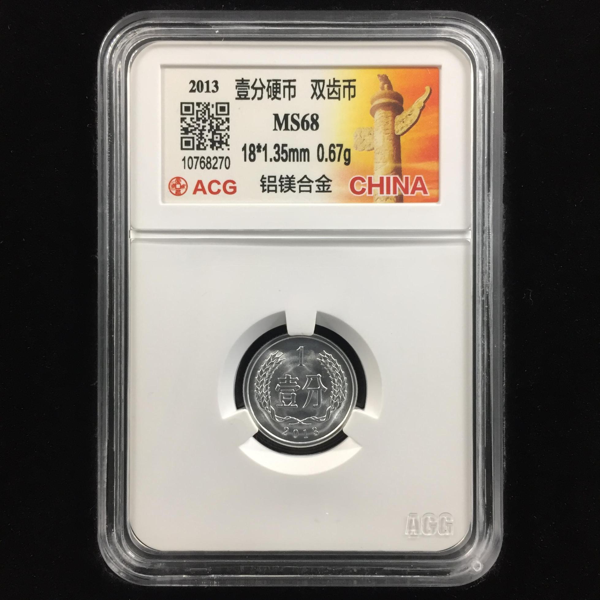 双齿币→2013年1分硬币→ACG鉴定证书-10768270