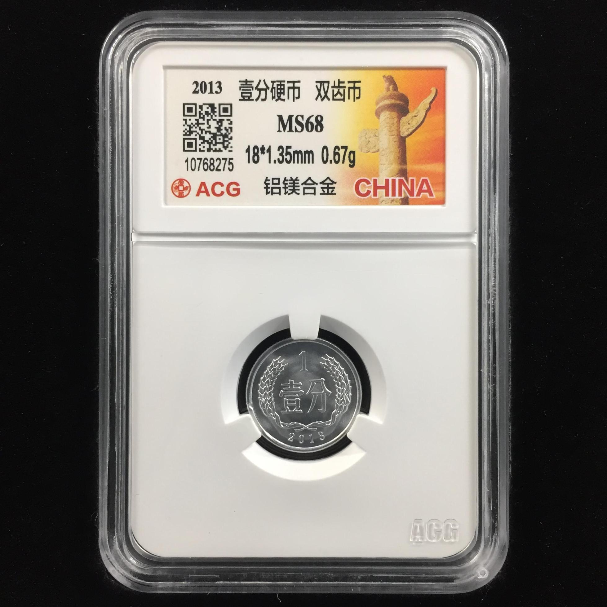 双齿币→2013年1分硬币→ACG鉴定证书-10768275