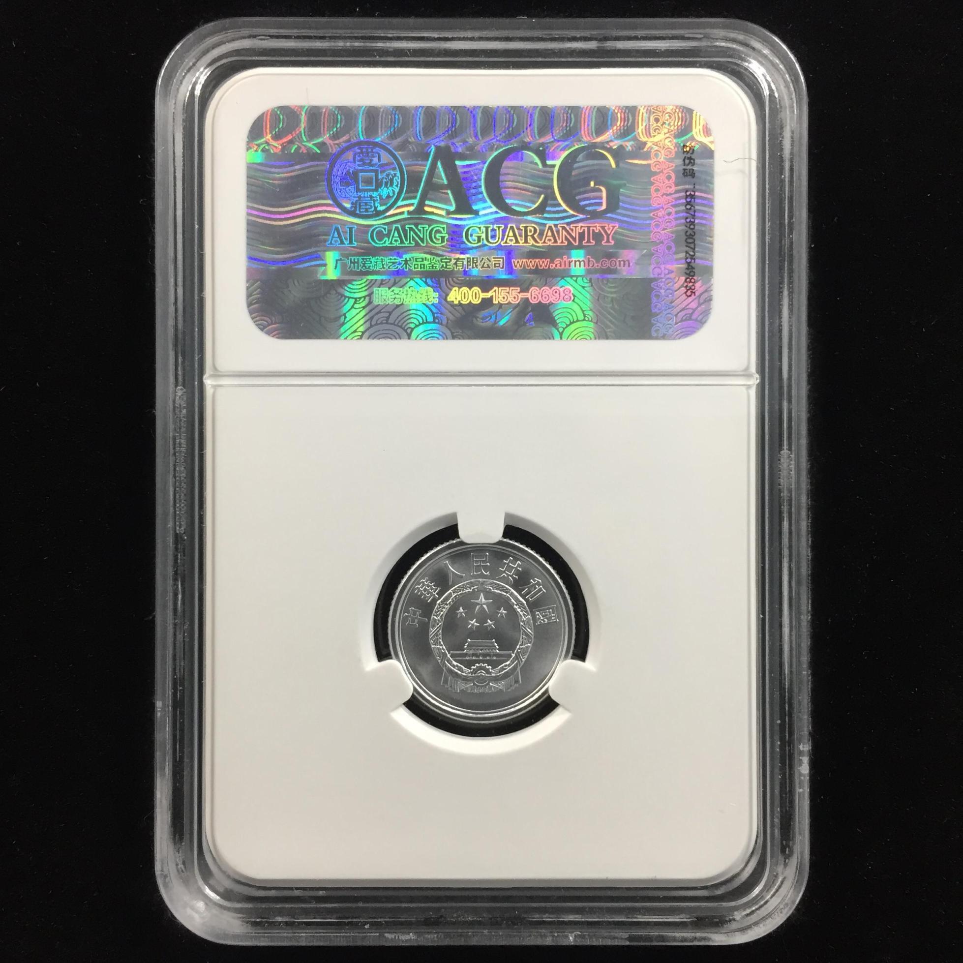 双齿币→2013年1分硬币→ACG鉴定证书-10768277