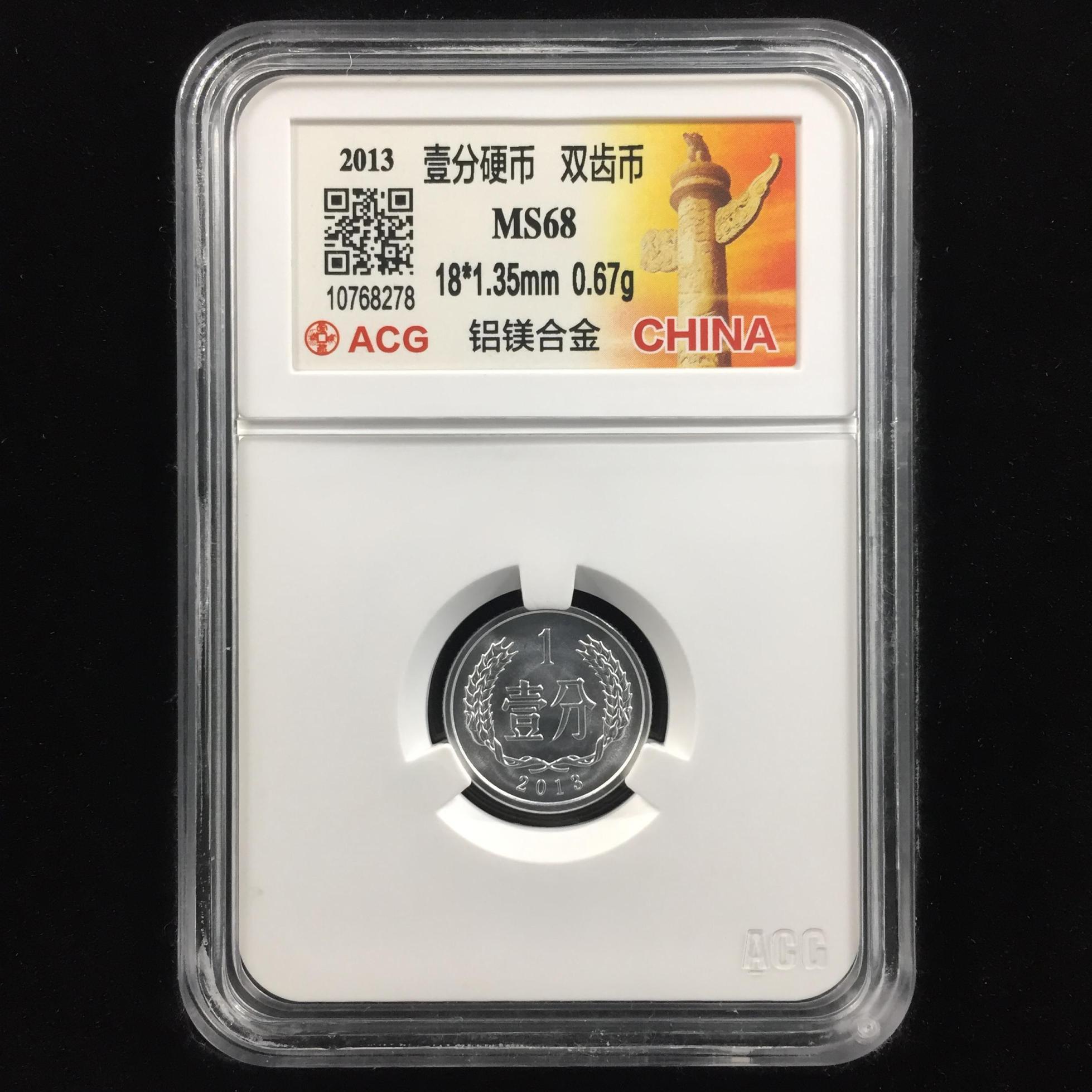 双齿币→2013年1分硬币→ACG鉴定证书-10768278