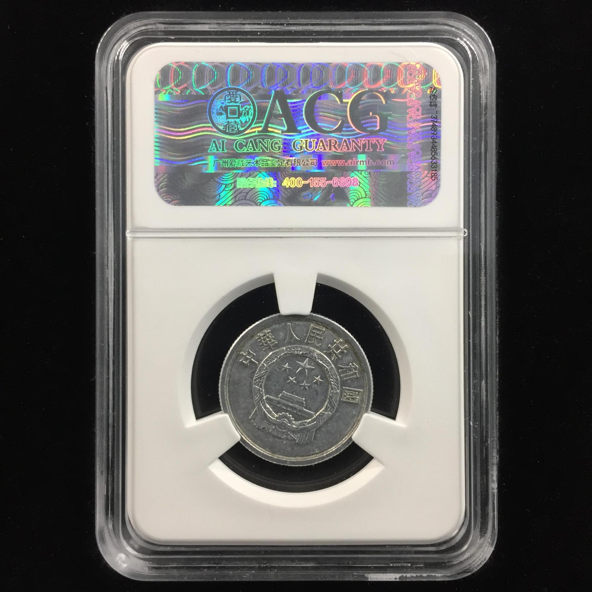 背逆币→1990年5分硬币→ACG鉴定证书-10768290