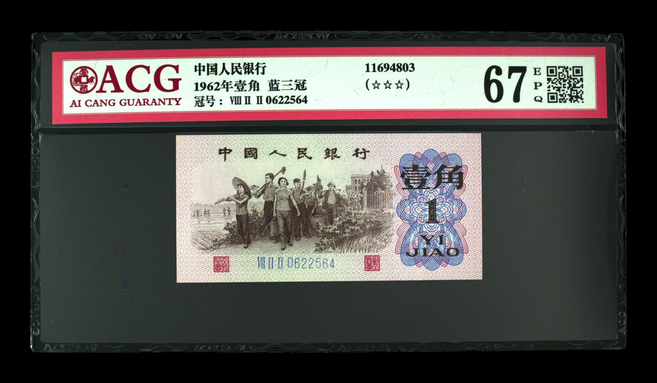 1962年,1角纸币