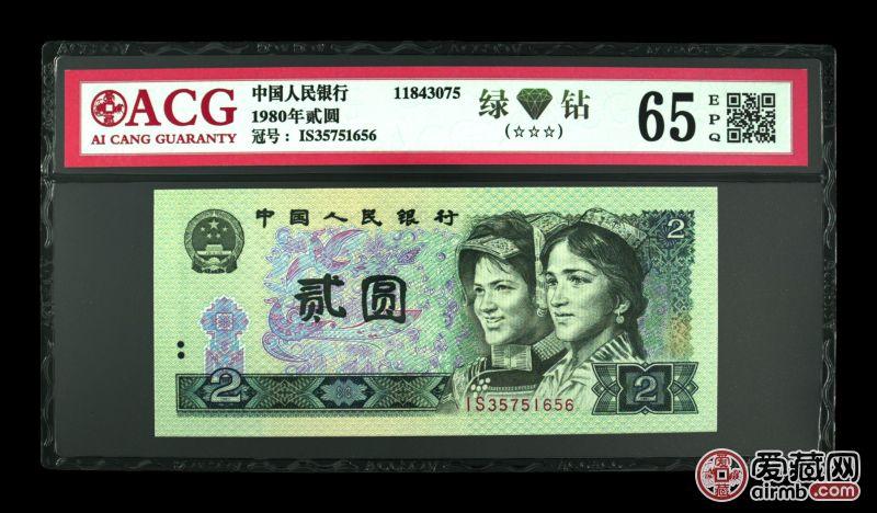 1980年贰圆