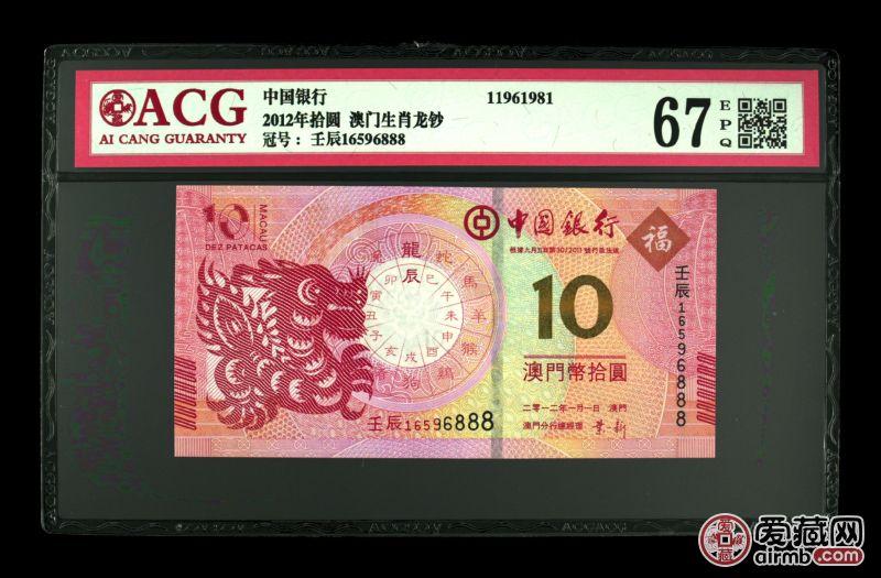 2012年拾圆 澳门生肖龙钞