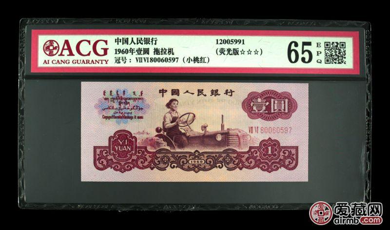 1960年壹圆 拖拉机